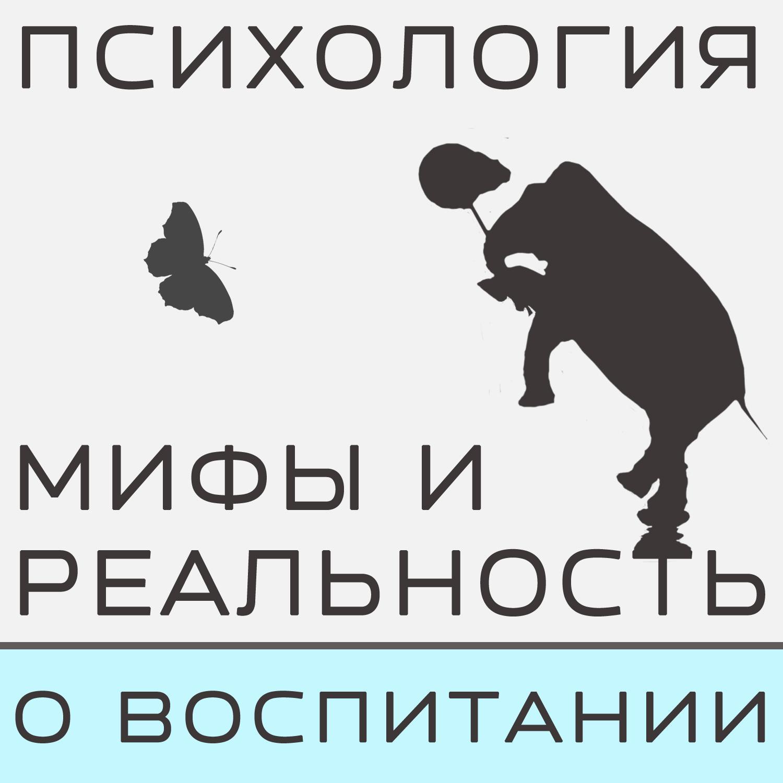 Александра Копецкая (Иванова) Научно о воспитании детей или играй больше. Часть 4 цены онлайн