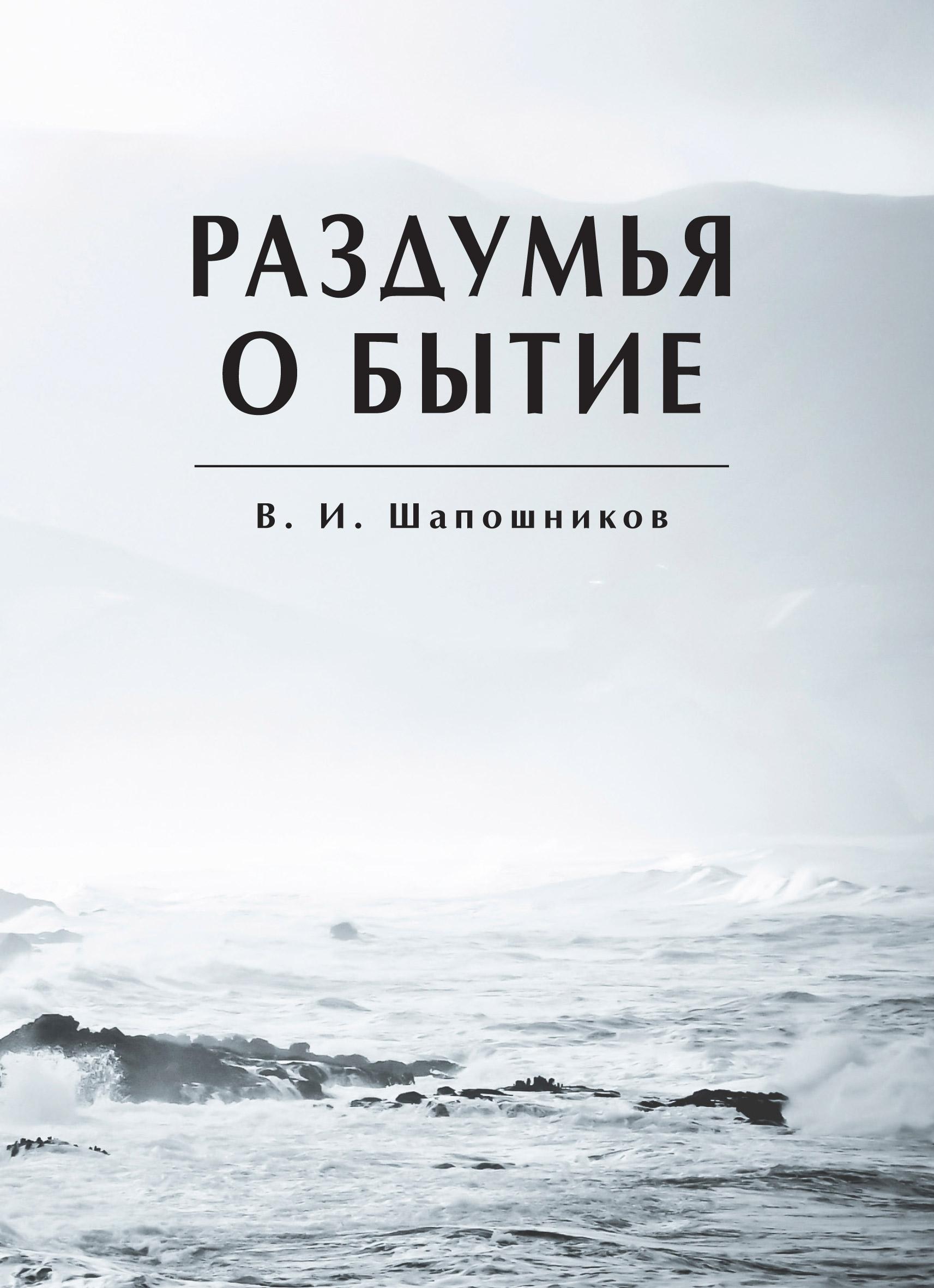 Вениамин Шапошников Раздумья о бытие вениамин шапошников жизненная дорога
