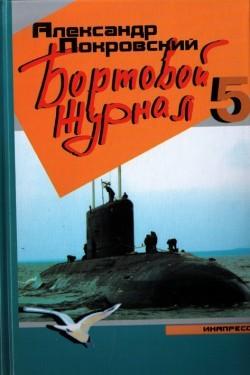 Александр Покровский Бортовой журнал 5 александр покровский бортовой журнал 2