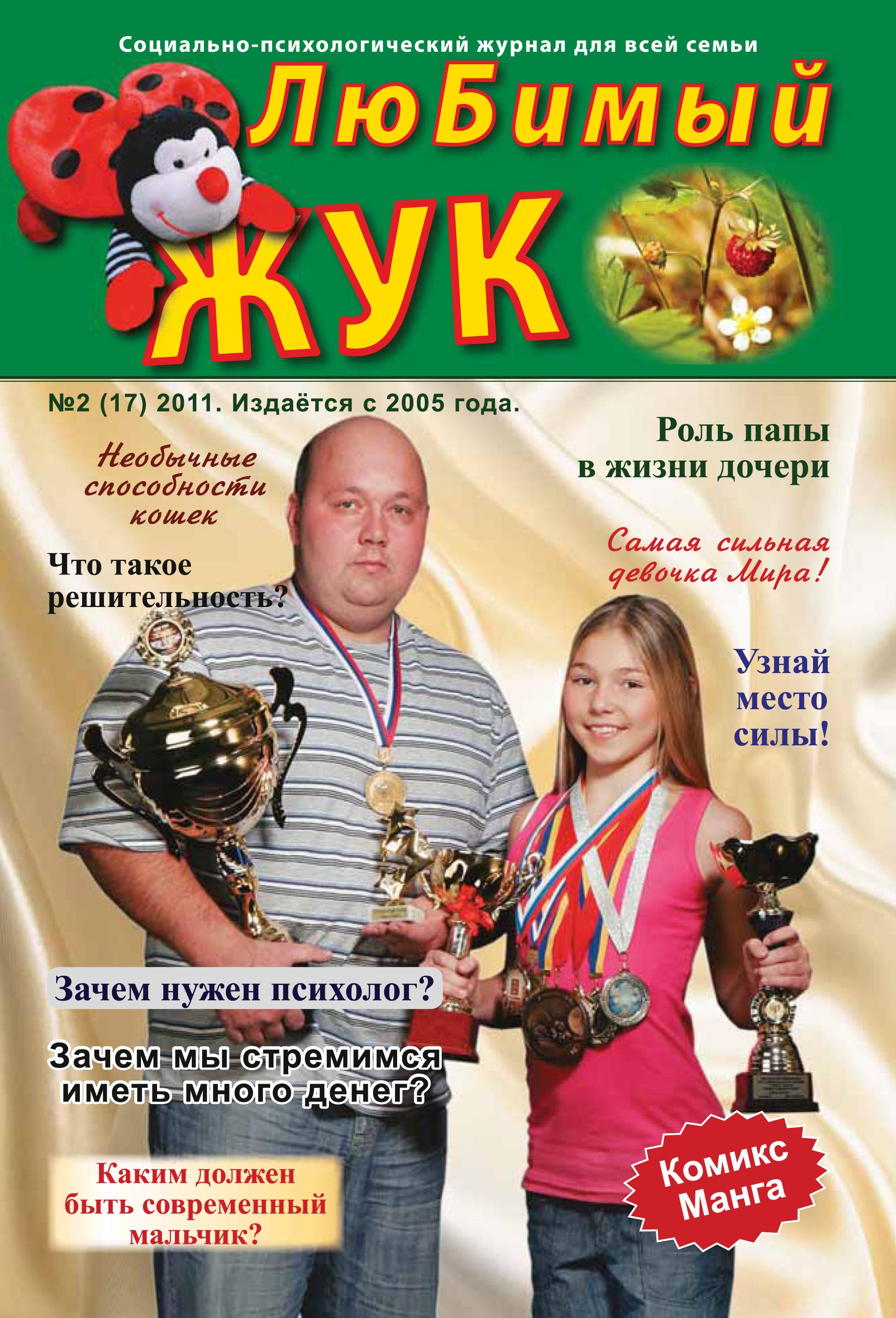 Отсутствует ЛюБимый Жук, №2 (17) 2011 отсутствует любимый жук 1 16 2011