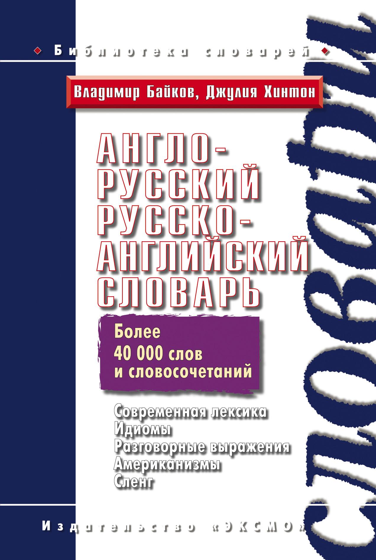 Владимир Байков Англо-русский, русско-английский словарь