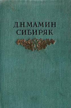 Дмитрий Мамин-Сибиряк Глупая Окся неизвестный автор церковные ведомости 1889 год 2 ведомости 1 12