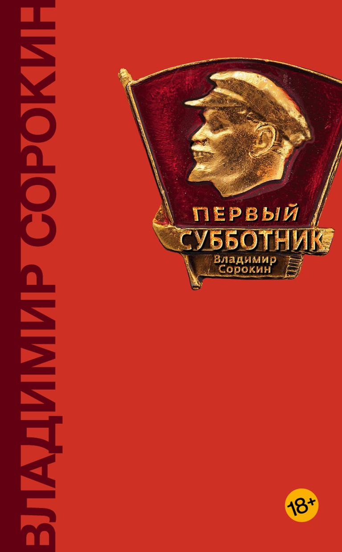 цена на Владимир Сорокин Первый субботник (сборник)