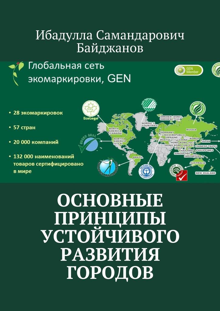 Ибадулла Самандарович Байджанов Основные принципы устойчивого развития городов