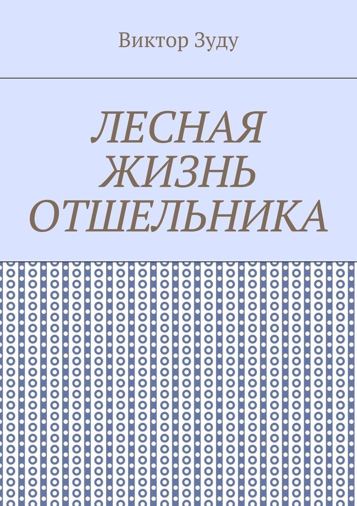 Виктор Зуду Лесная жизнь отшельника. Книга 5. Второй вариант вознесения