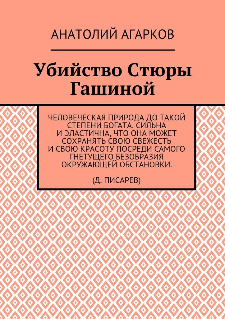 Анатолий Агарков Убийство Стюры Гашиной подставка для ноутбука 15 6 deepcool multi core x8 100x100x15mm usb 23db