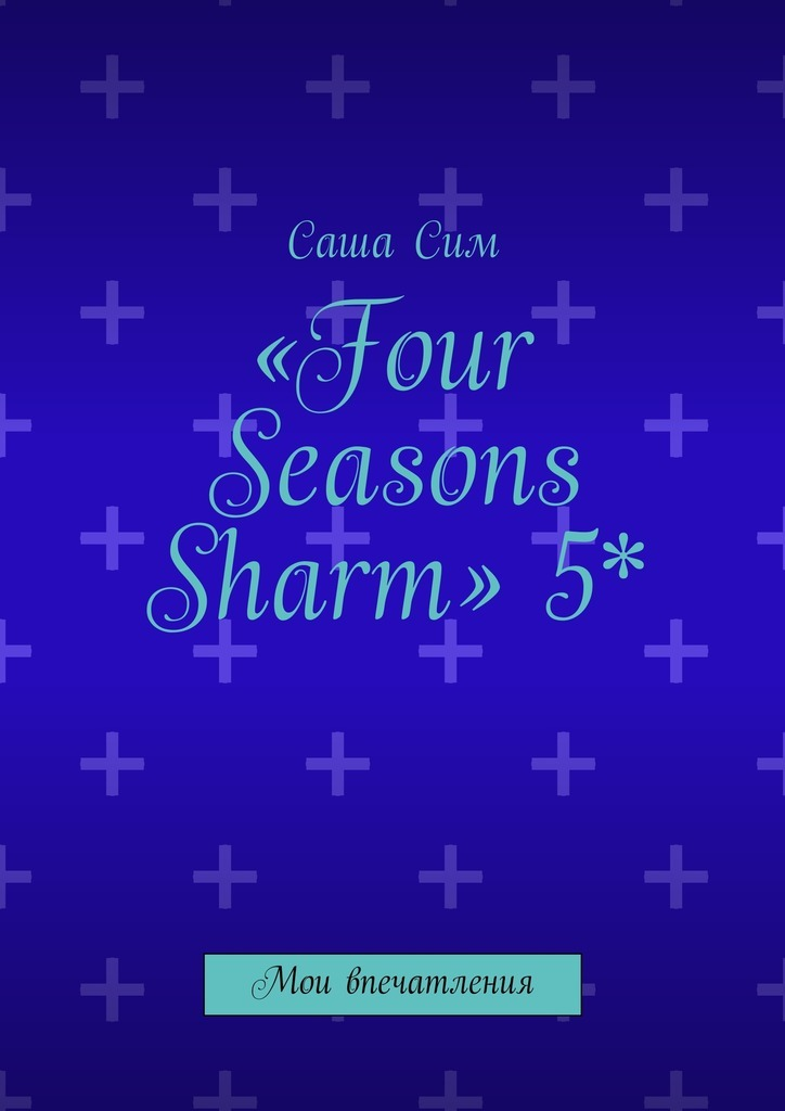 Саша Сим «Four Seasons Sharm» 5*. Мои впечатления four seasons бермуды