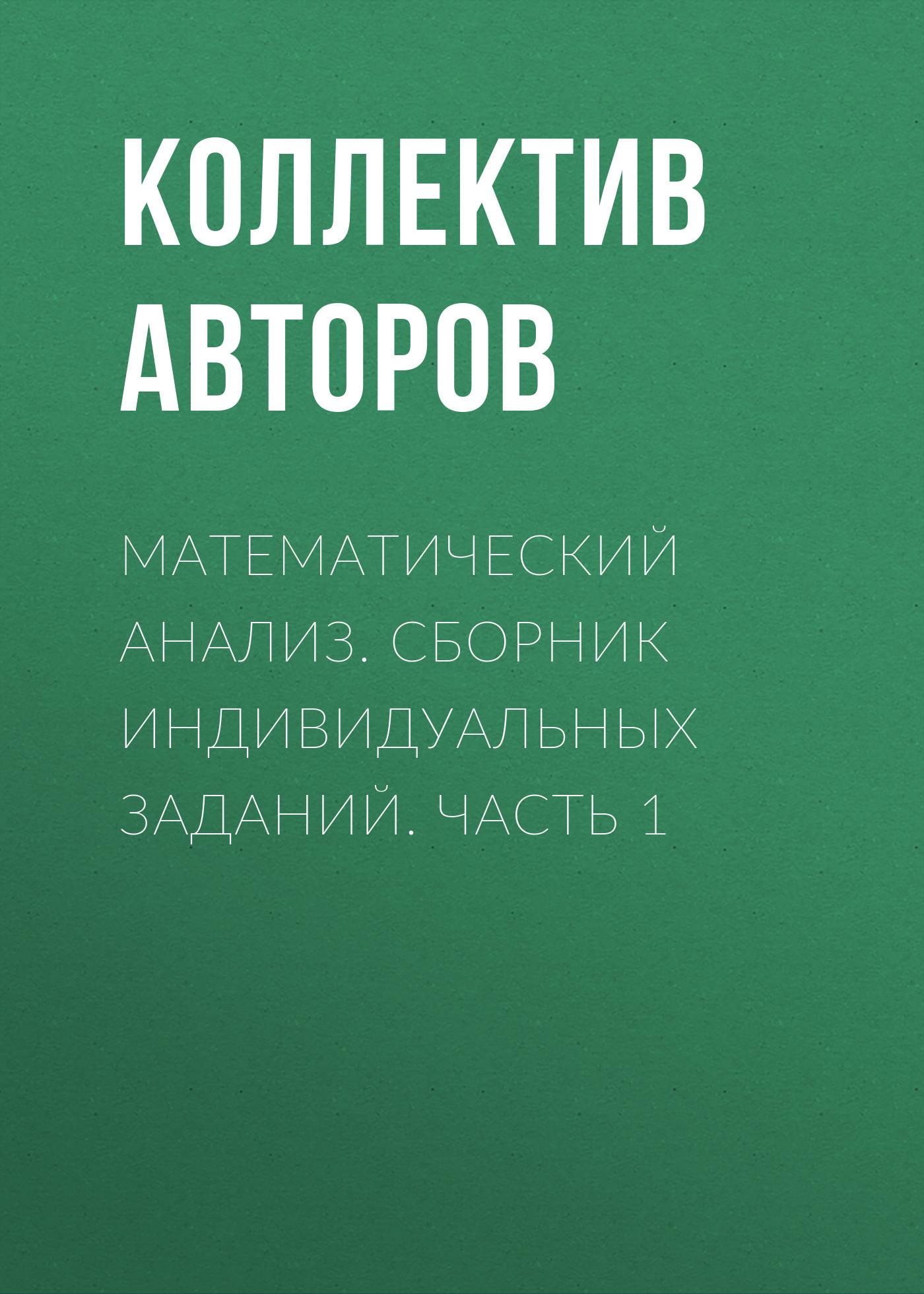 Коллектив авторов Математический анализ. Сборник индивидуальных заданий. Часть 1
