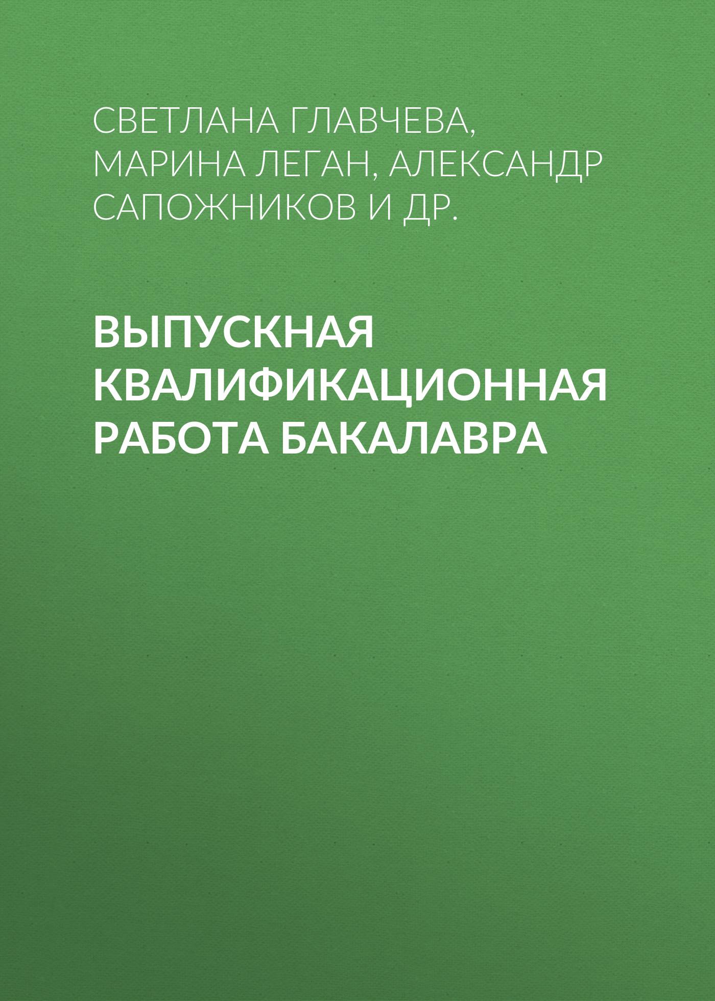 Светлана Главчева Выпускная квалификационная работа бакалавра а в рубанов выпускная квалификационная работа бакалавра