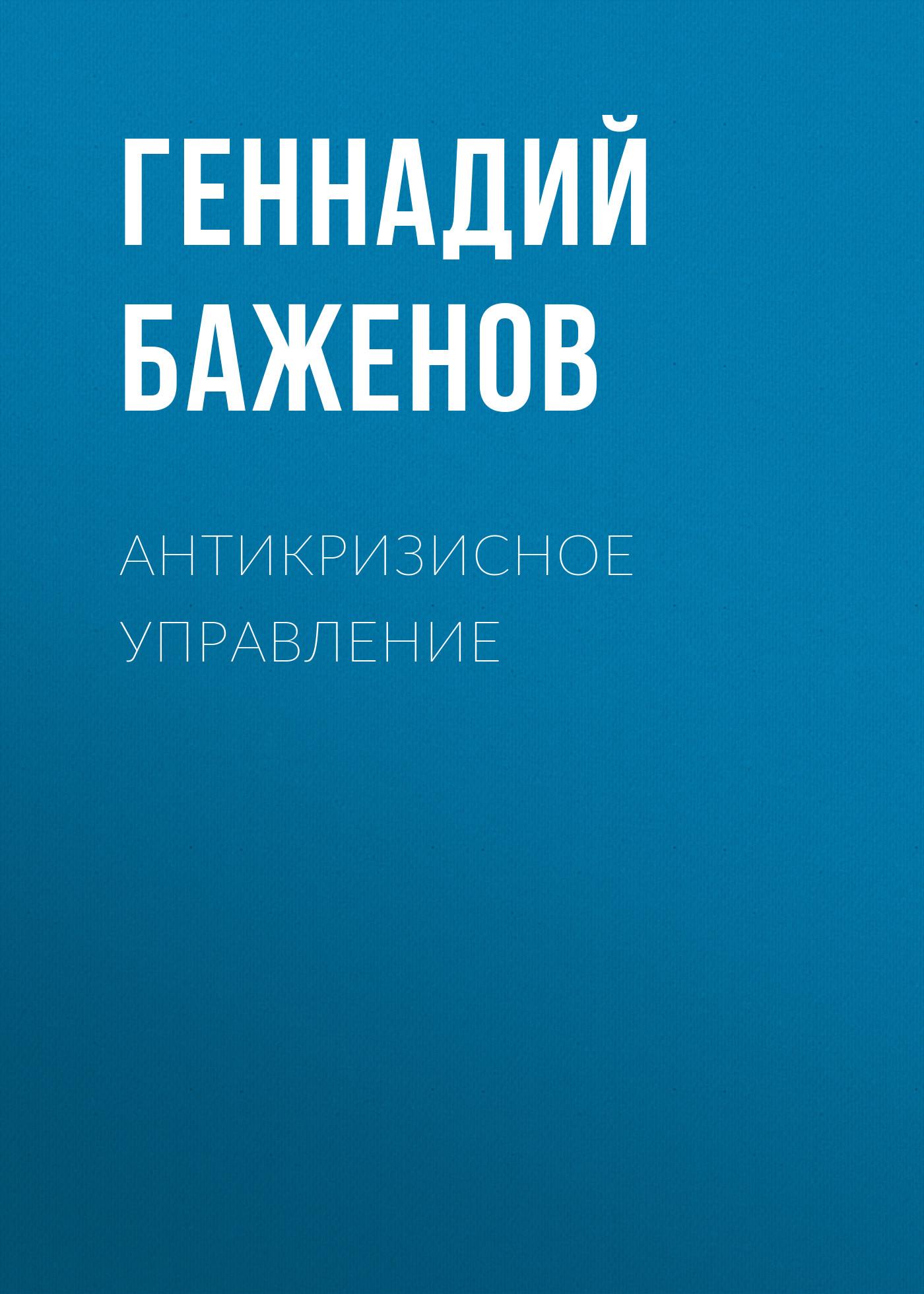 Геннадий Баженов Антикризисное управление
