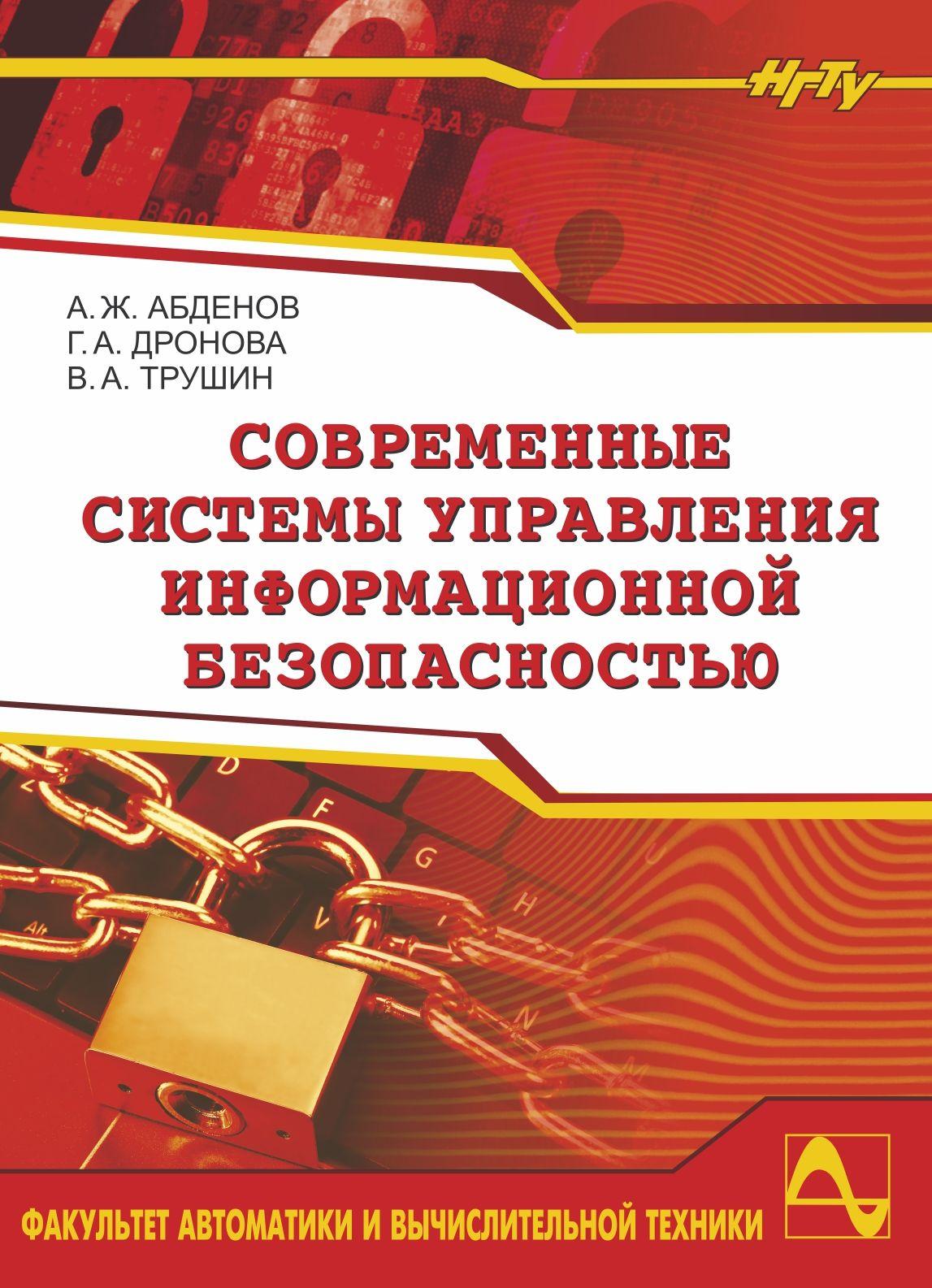 Амирза Абденов Современные системы управления информационной безопасностью