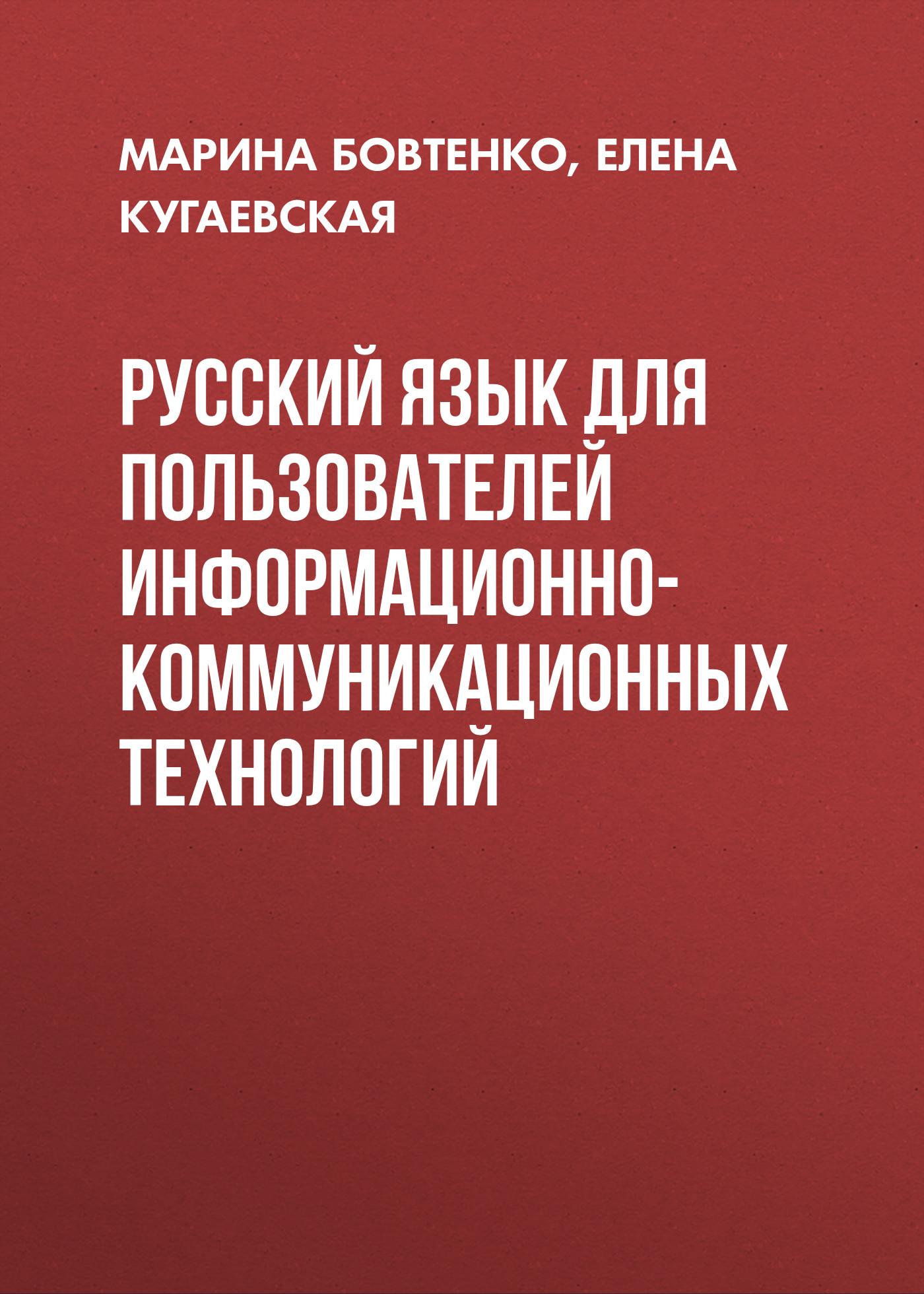 Елена Кугаевская Русский язык для пользователей информационно-коммуникационных технологий майя морозова немецкий язык для пользователей информационно коммуникационных технологий