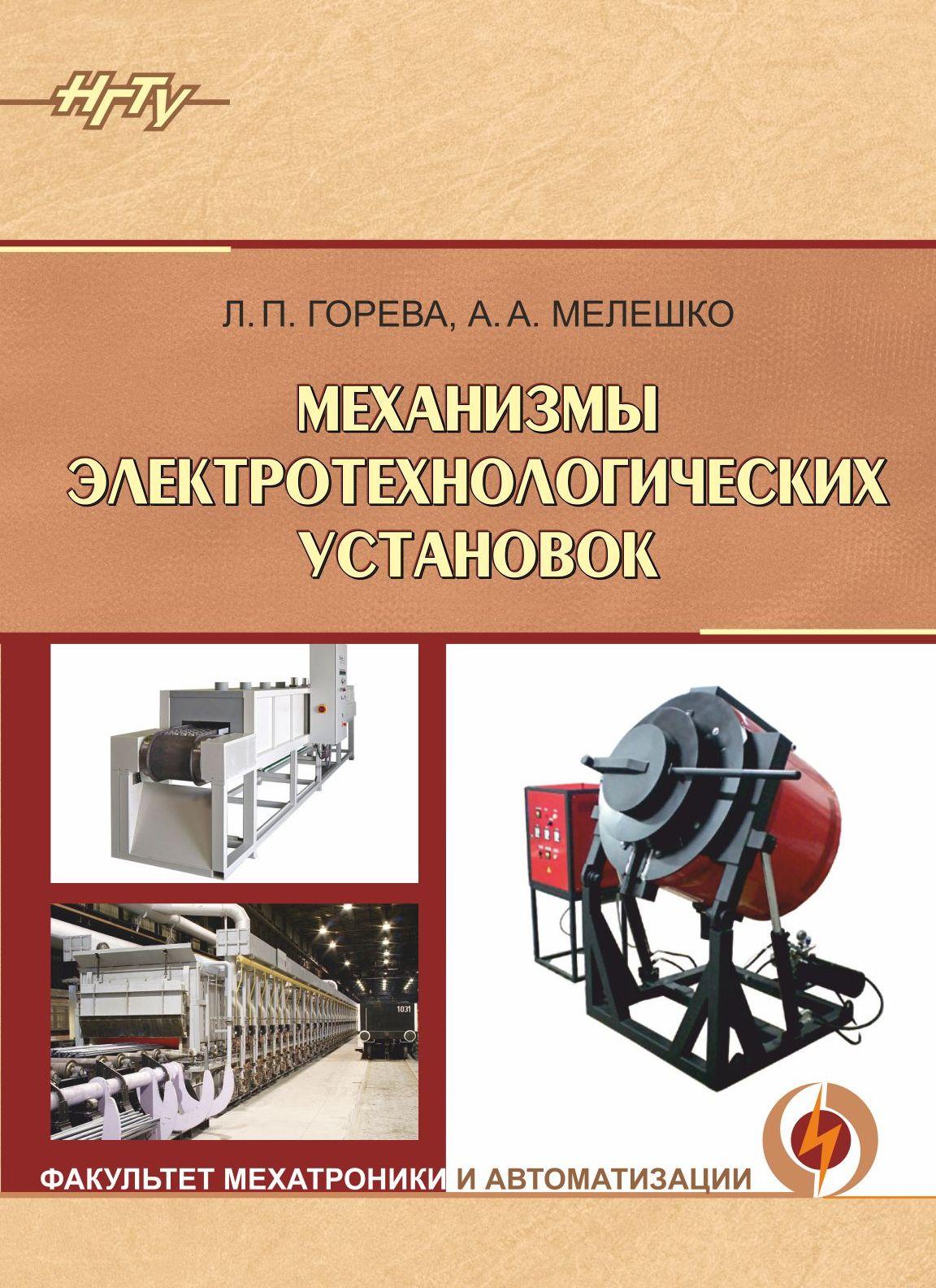 Александр Мелешко Механизмы электротехнологических установок александр головин динамика механизмов