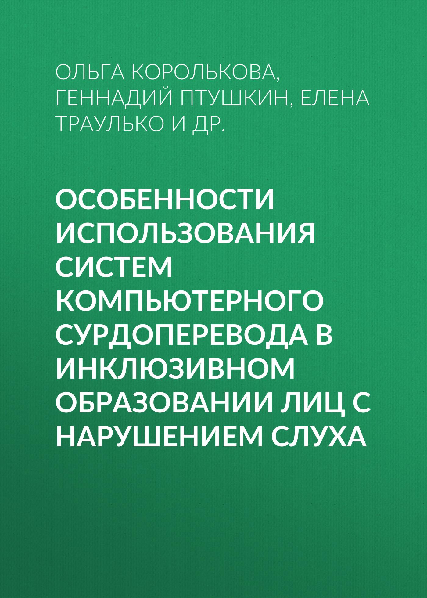 Геннадий Птушкин Особенности использования систем компьютерного сурдоперевода в инклюзивном образовании лиц с нарушением слуха а в еременко двухфакторная аутентификация пользователей компьютерных систем на удаленном сервере по клавиатурному почерку