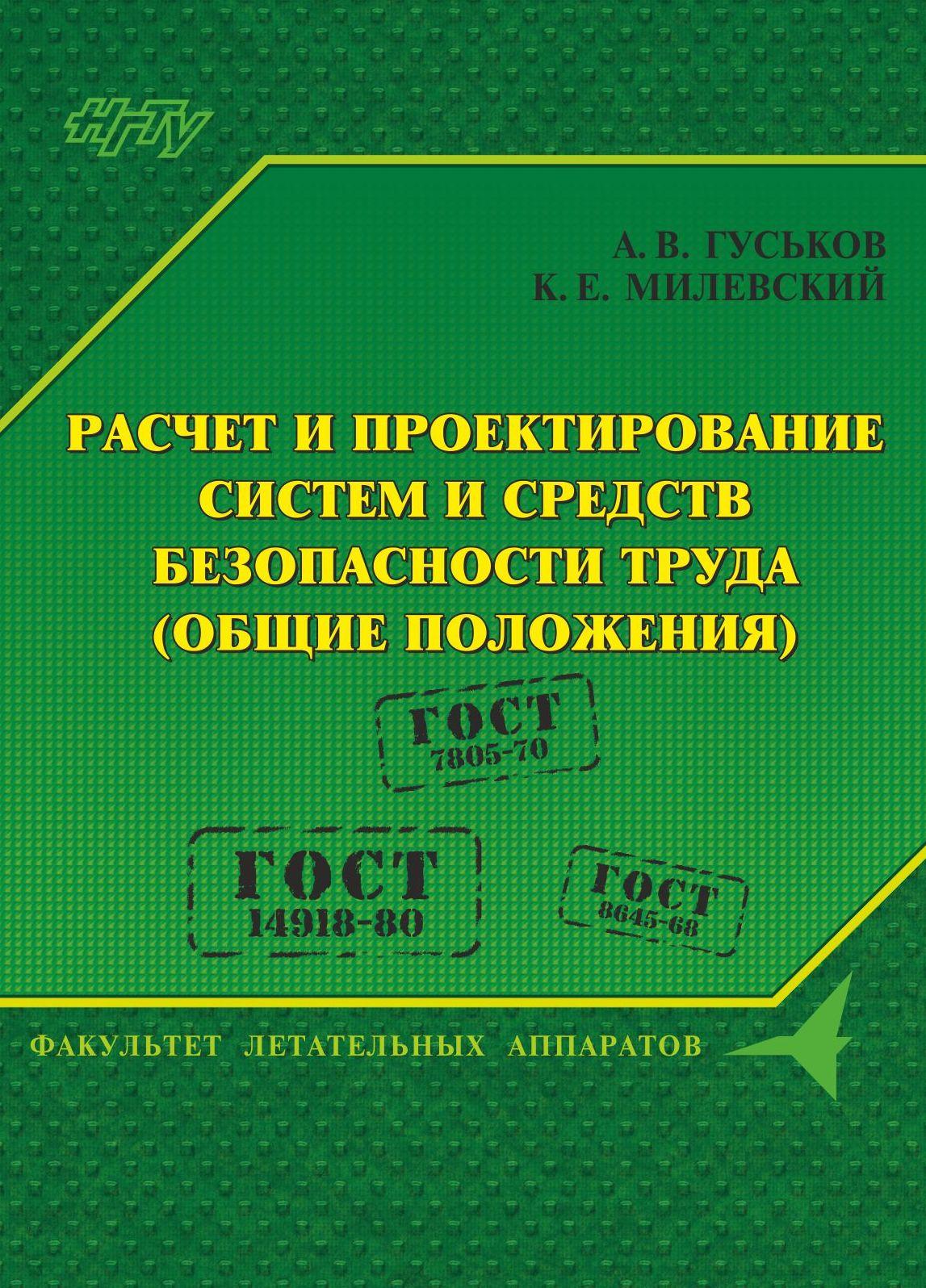 А. В. Гуськов Расчет и проектирование систем и средств безопасности труда (общие положения)