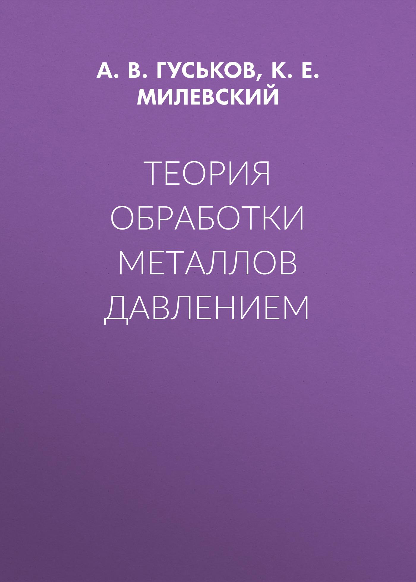 А. В. Гуськов Теория обработки металлов давлением а в гуськов теория обработки металлов давлением