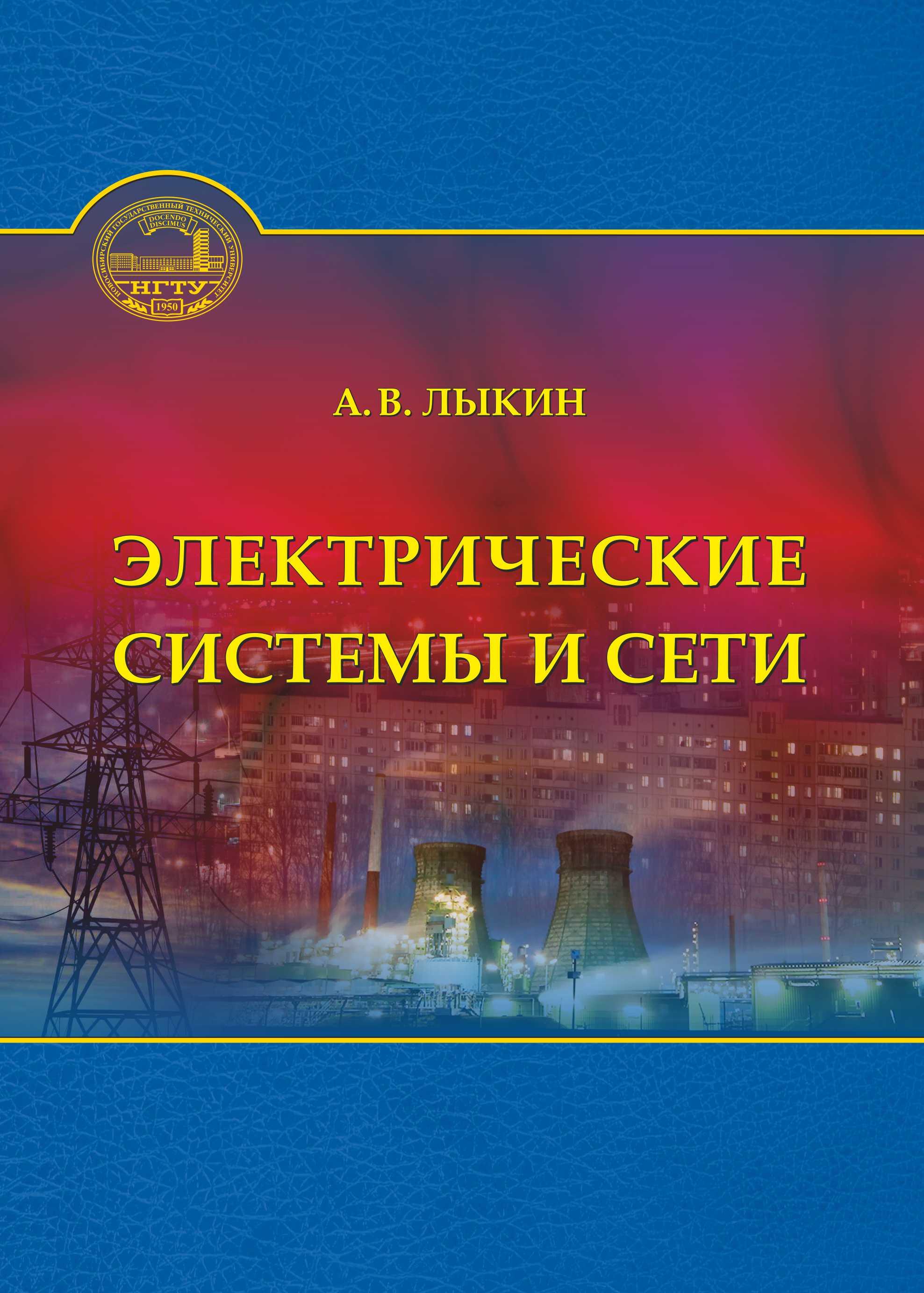 А. В. Лыкин Электрические системы и сети цена