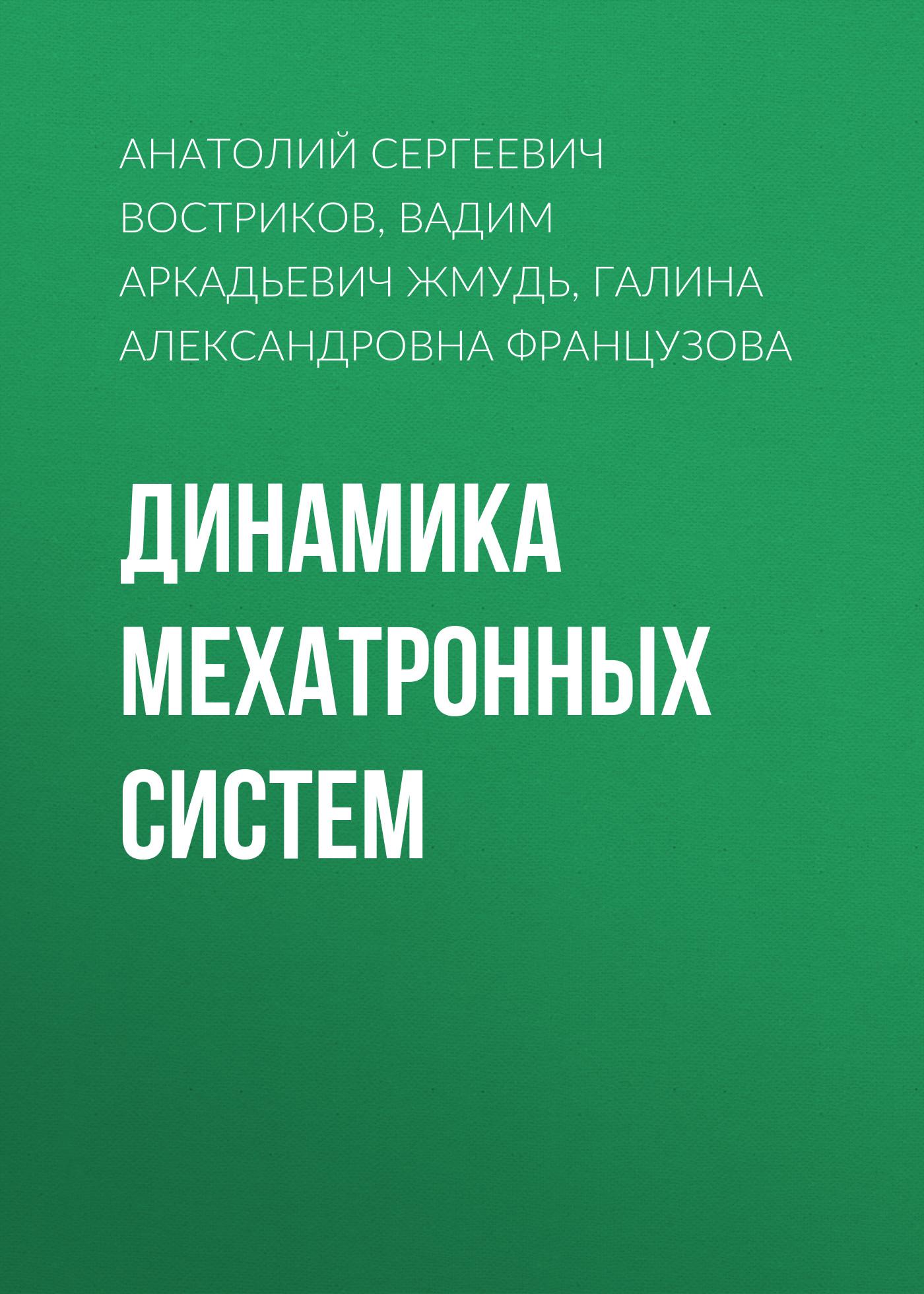 Вадим Аркадьевич Жмудь Динамика мехатронных систем