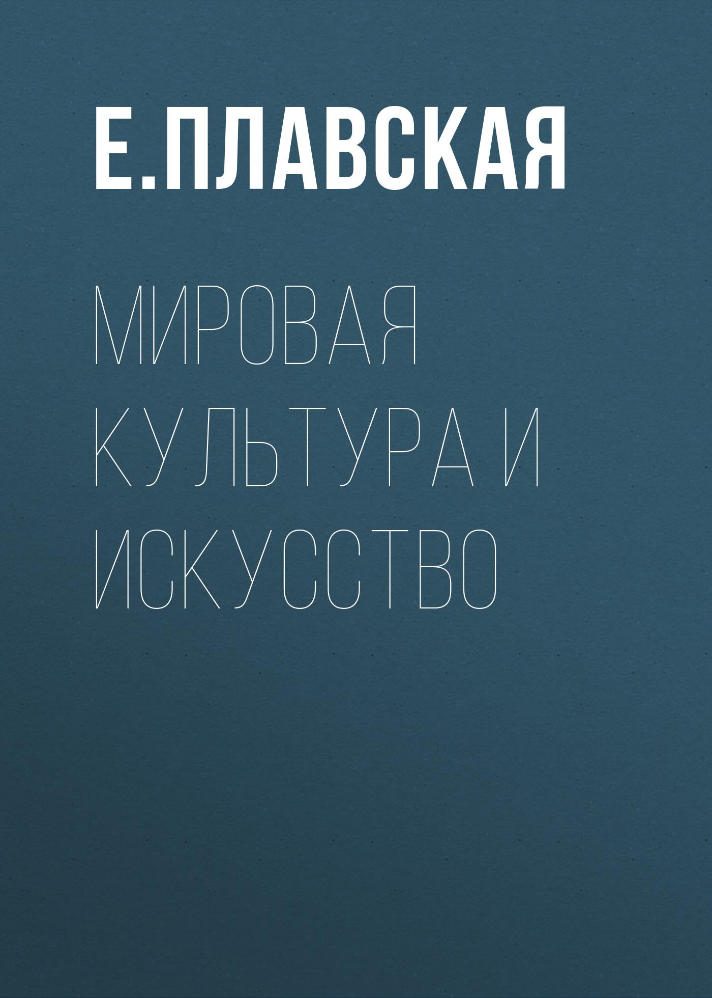 Фото - Е. Плавская Мировая культура и искусство культура и искусство