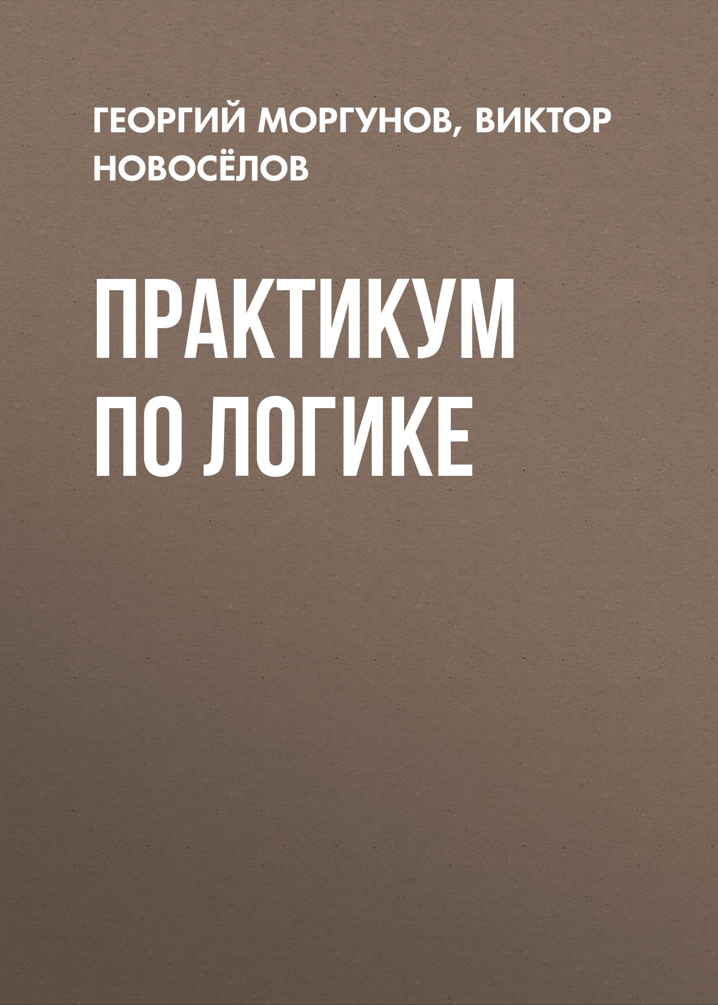 В. Г. Новосёлов Практикум по логике у м тимошенко шпаргалка по логике учебное пособие