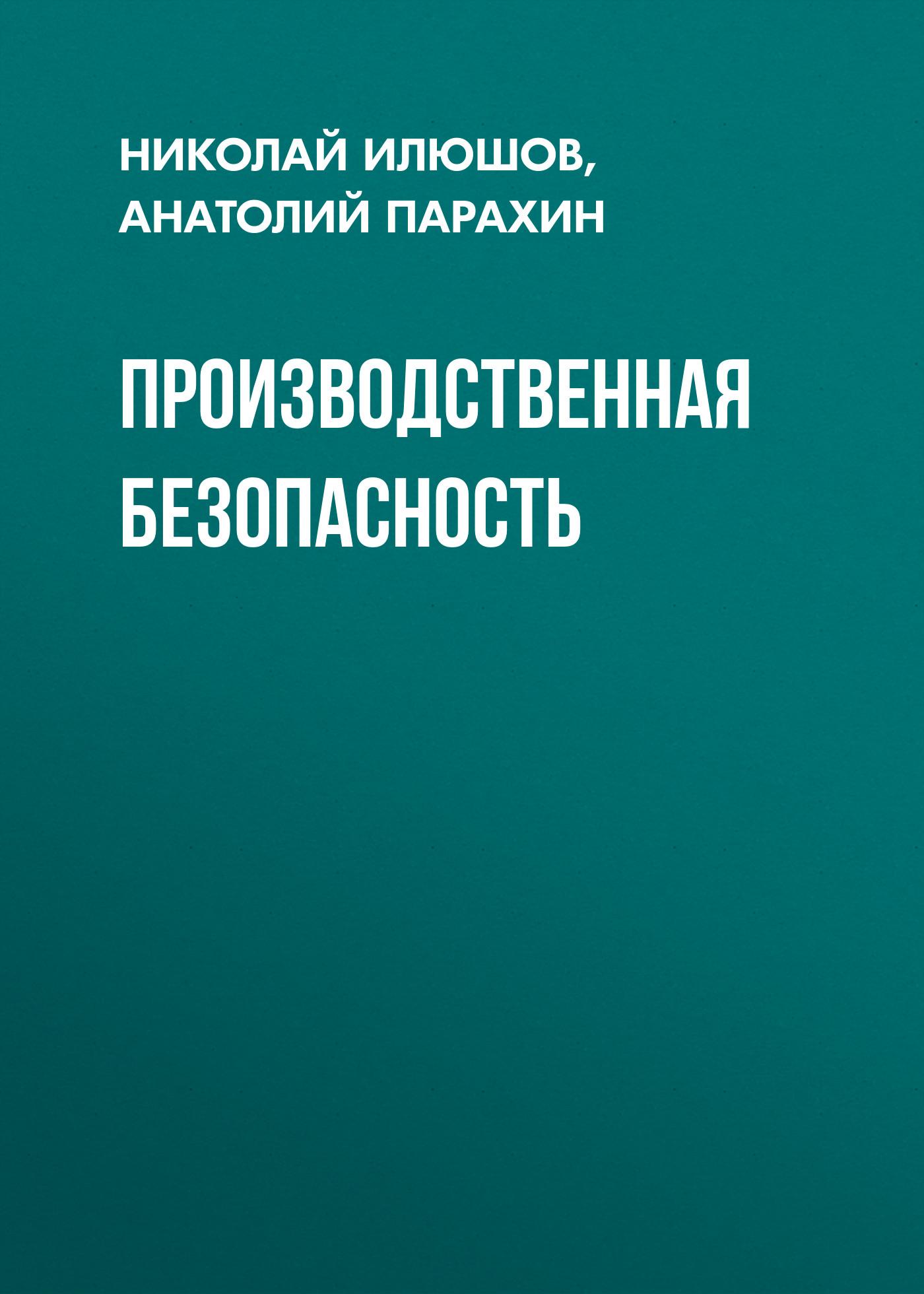 Николай Илюшов Производственная безопасность