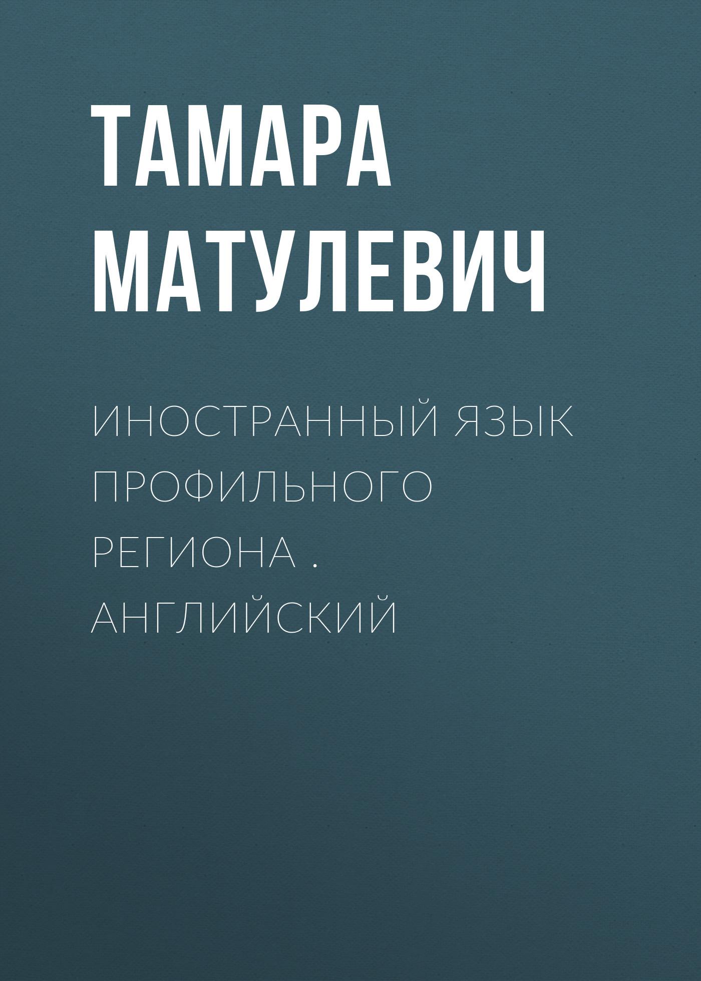 цена Тамара Матулевич Иностранный язык профильного региона . Английский