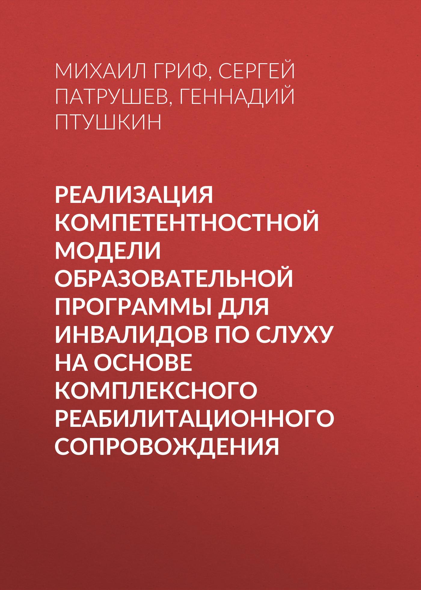 Геннадий Птушкин Реализация компетентностной модели образовательной программы для инвалидов по слуху на основе комплексного реабилитационного сопровождения геннадий птушкин специализированный программно аппаратный комплекс обучения русскому жестовому языку