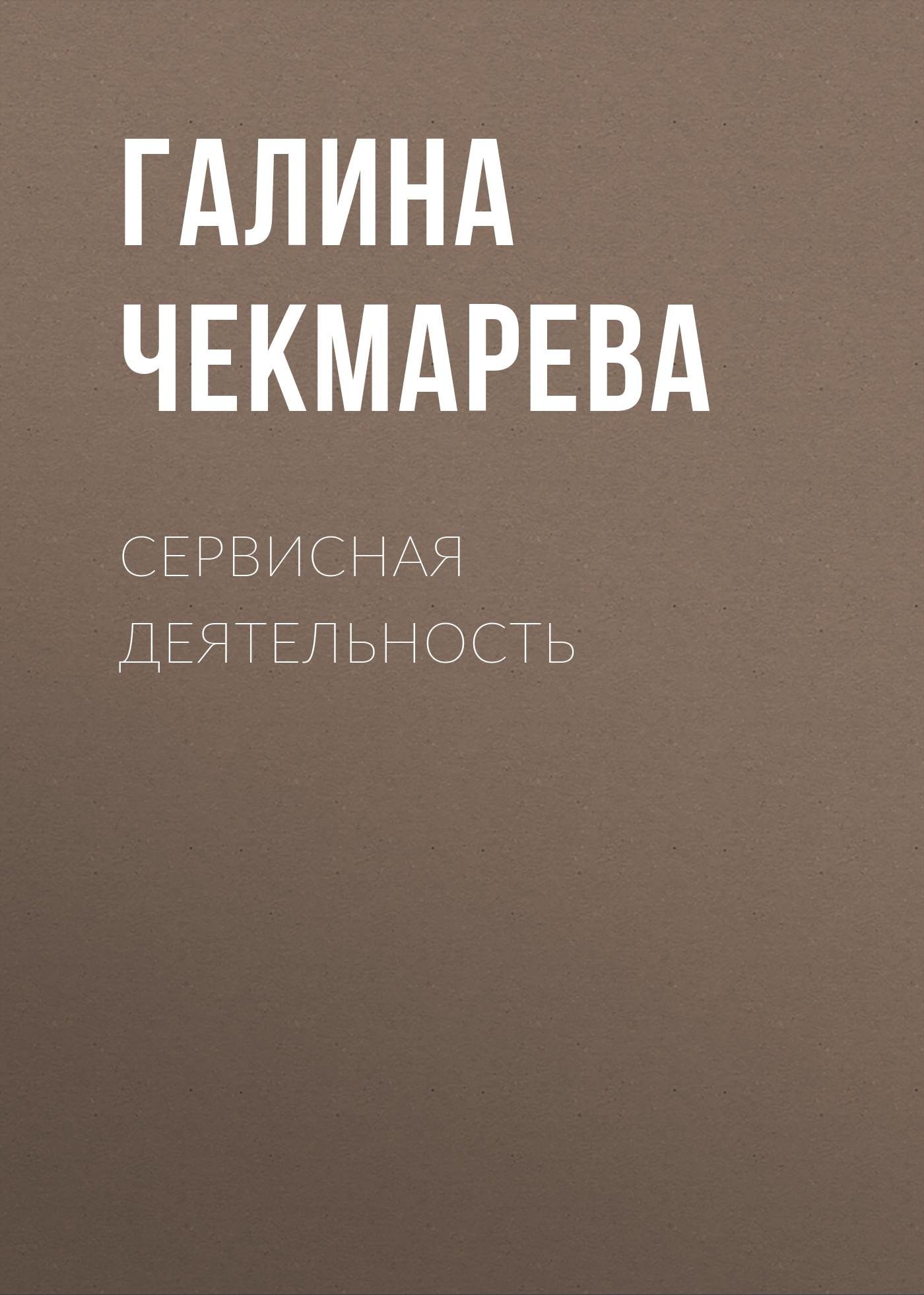 Галина Чекмарева Сервисная деятельность галина павлова сервисная деятельность