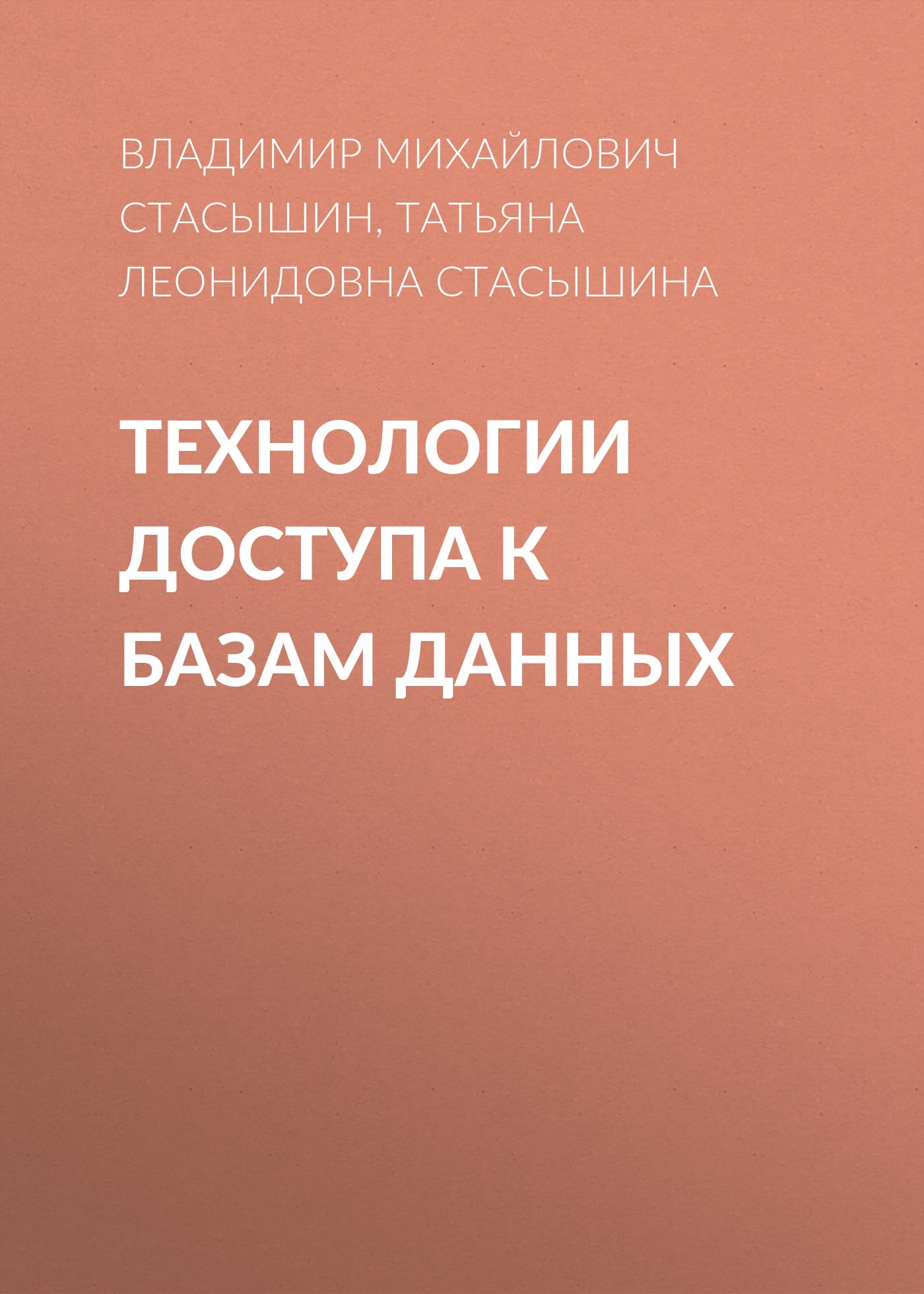 Татьяна Леонидовна Стасышина Технологии доступа к базам данных odbc