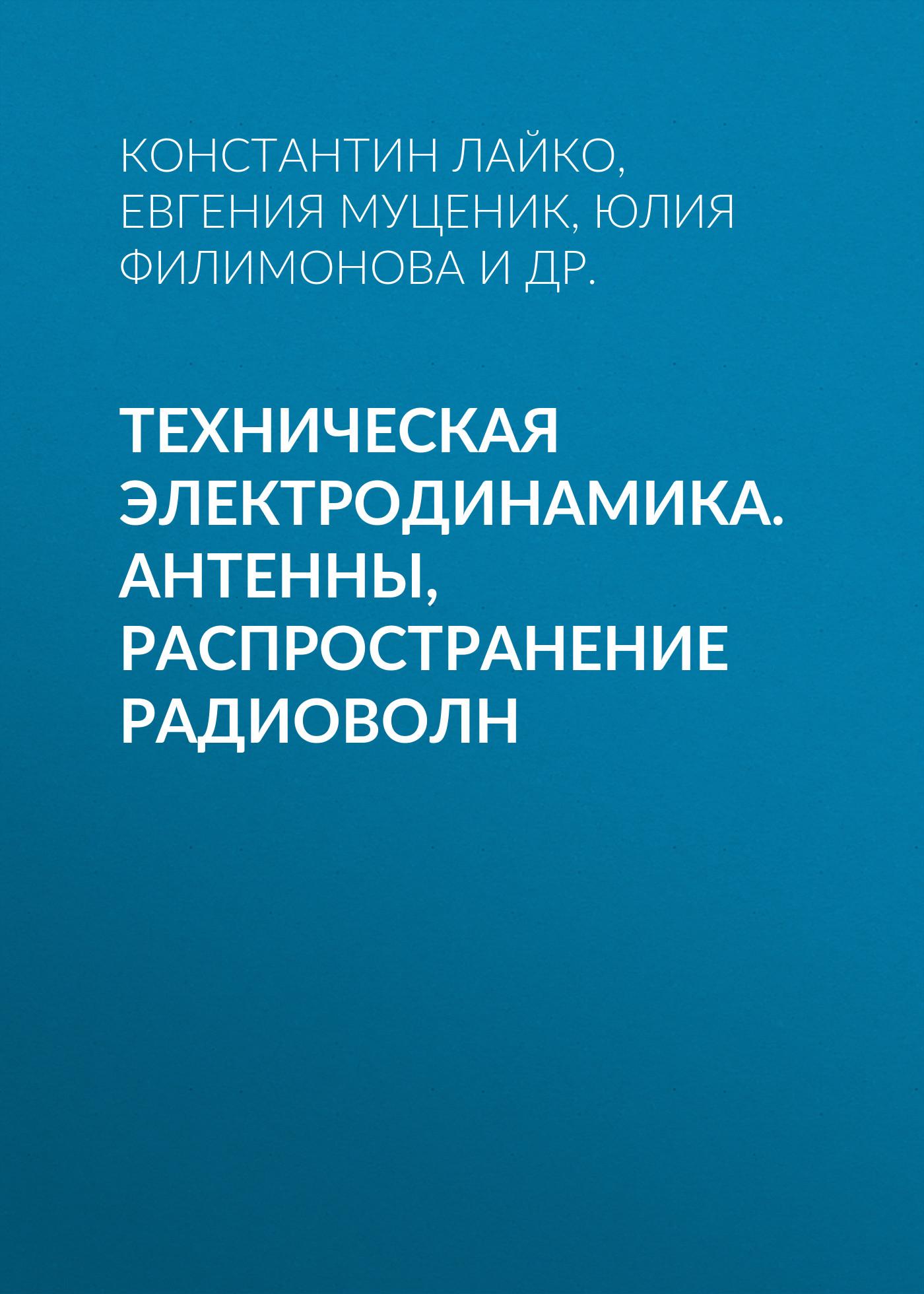 Ю. О. Филимонова Техническая электродинамика. Антенны, распространение радиоволн
