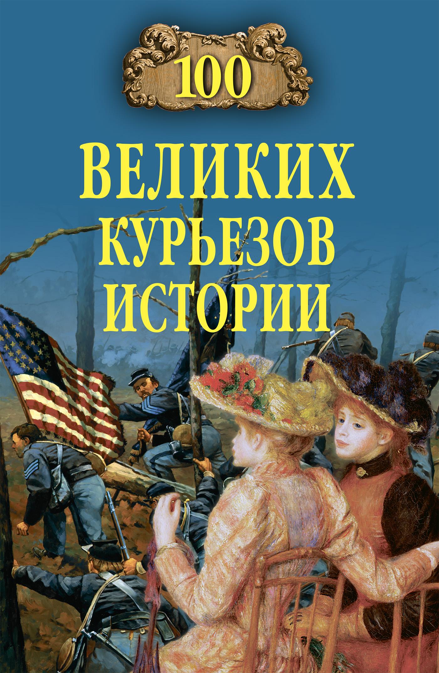 Василий Веденеев 100 великих курьезов истории в в веденеев н н николаев 100 великих курьезов истории