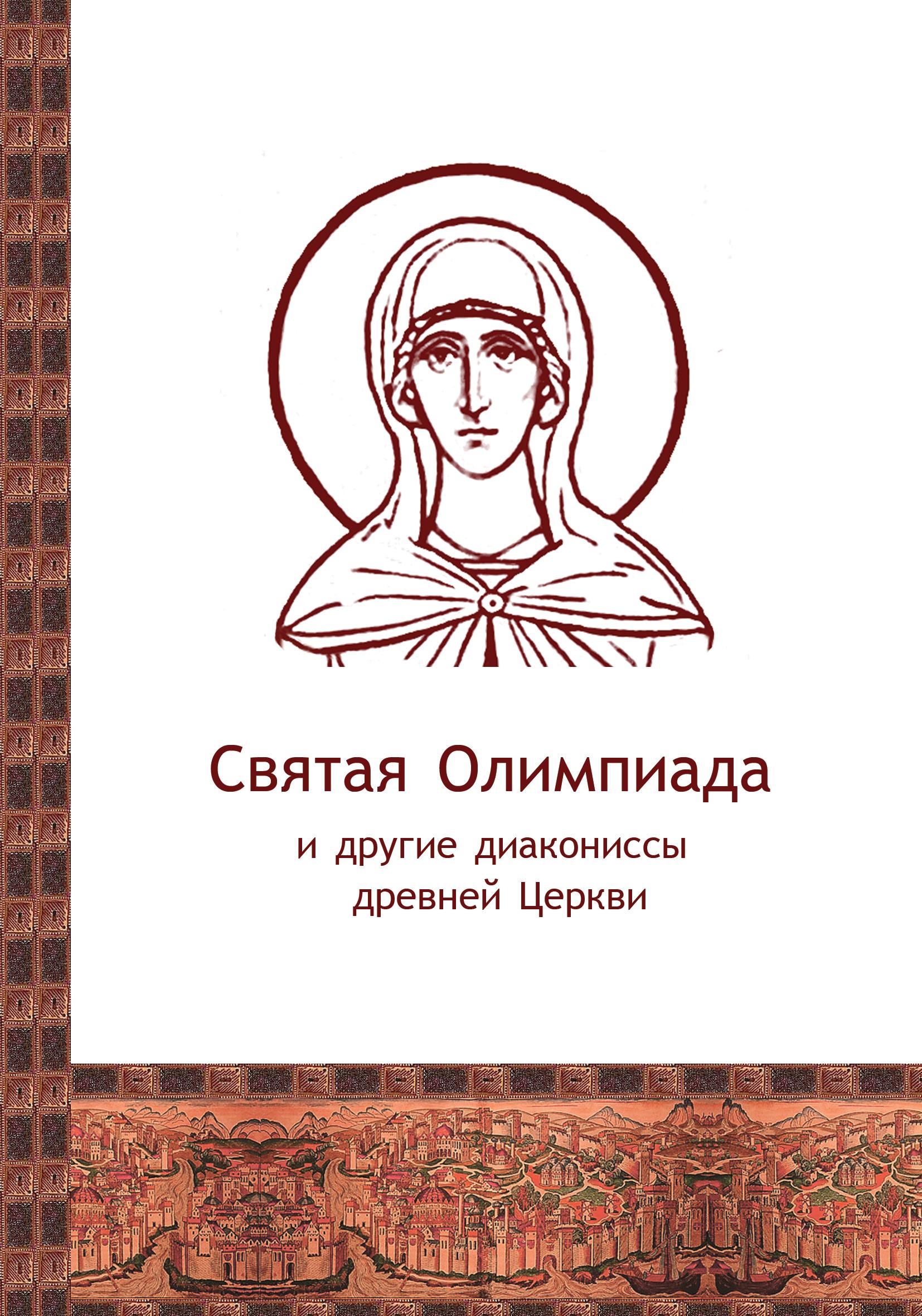 svyataya olimpiada i drugie diakonissy drevney tserkvi
