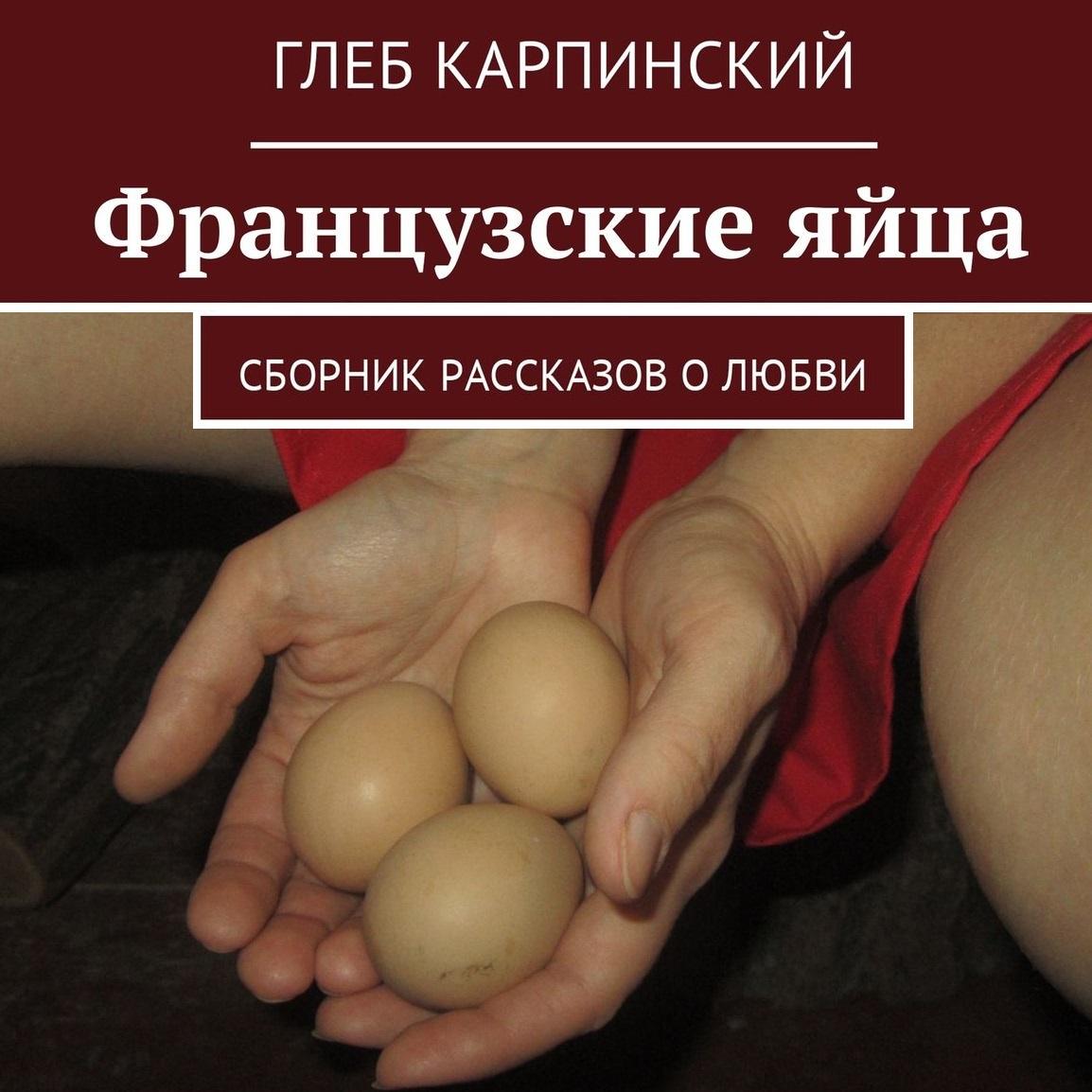 Глеб Карпинский Французские яйца. Сборник рассказов олюбви 13 ведьм сборник рассказов
