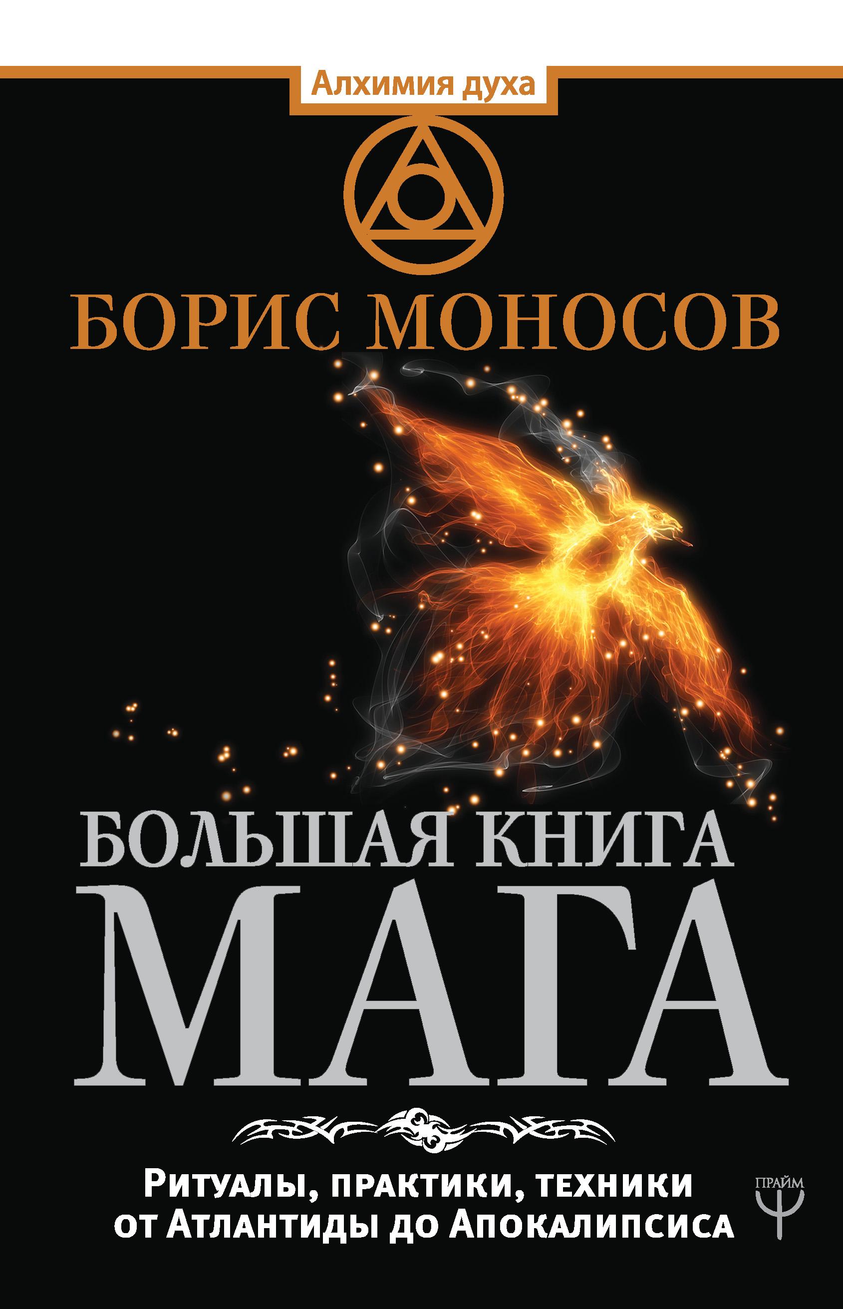 Борис Моносов Большая книга мага. Ритуалы, практики, техники от Атлантиды до Апокалипсиса захарий большая книга белой магии