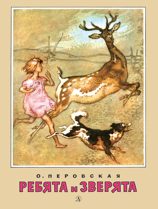 Ольга Перовская Ребята и зверята (сборник) азбукварик книга на лесной дорожке поют ребята и зверята