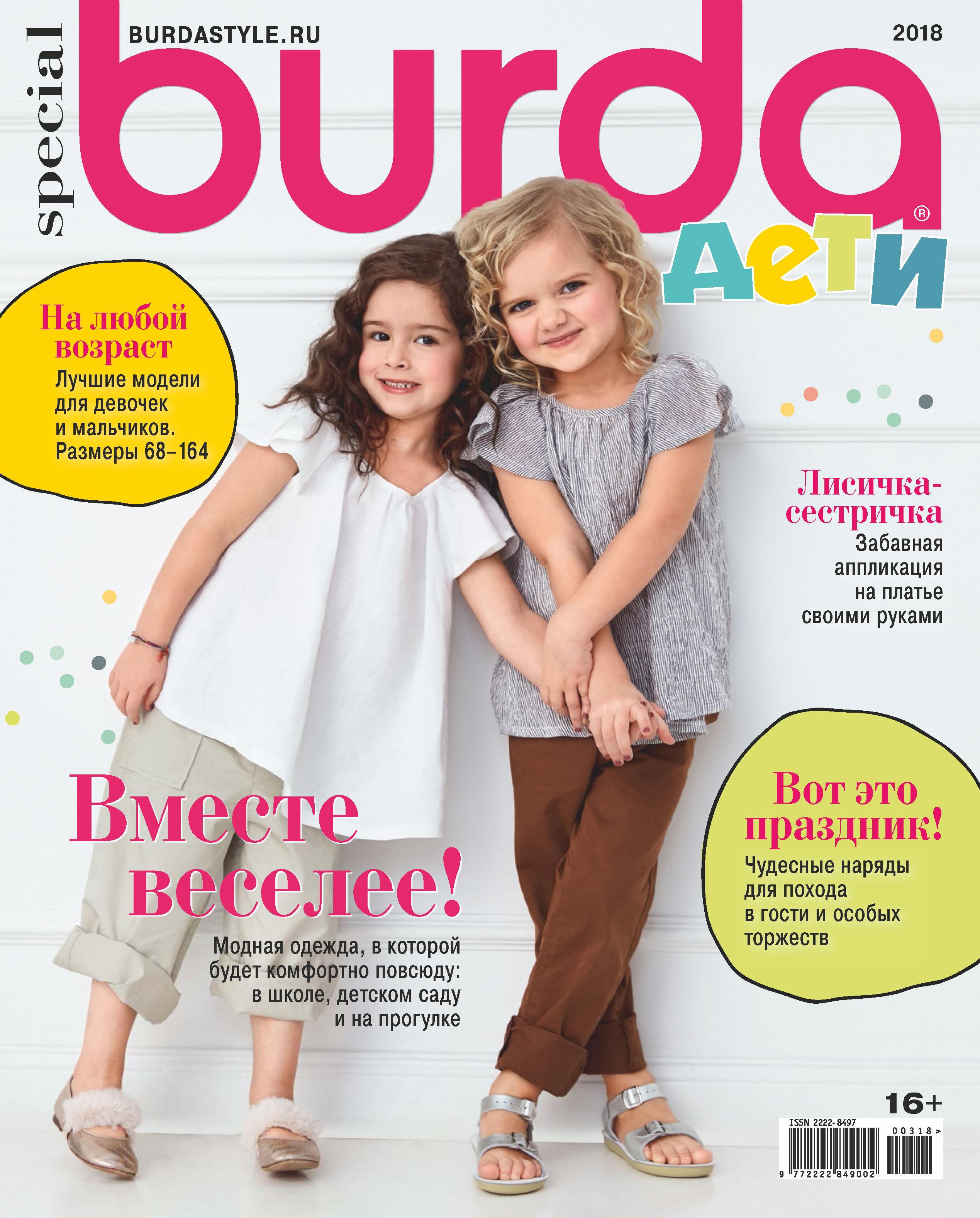 Отсутствует Burda Special №03/2018 отсутствует burda special 02 2019