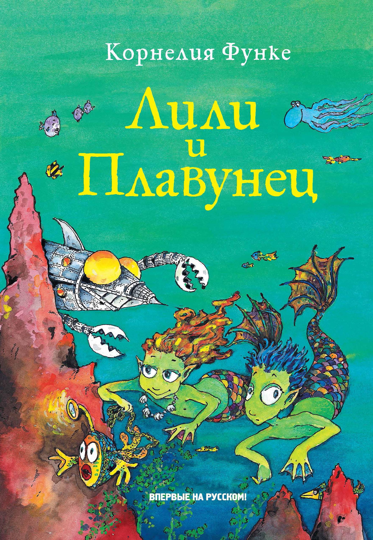 Корнелия Функе Лили и Плавунец