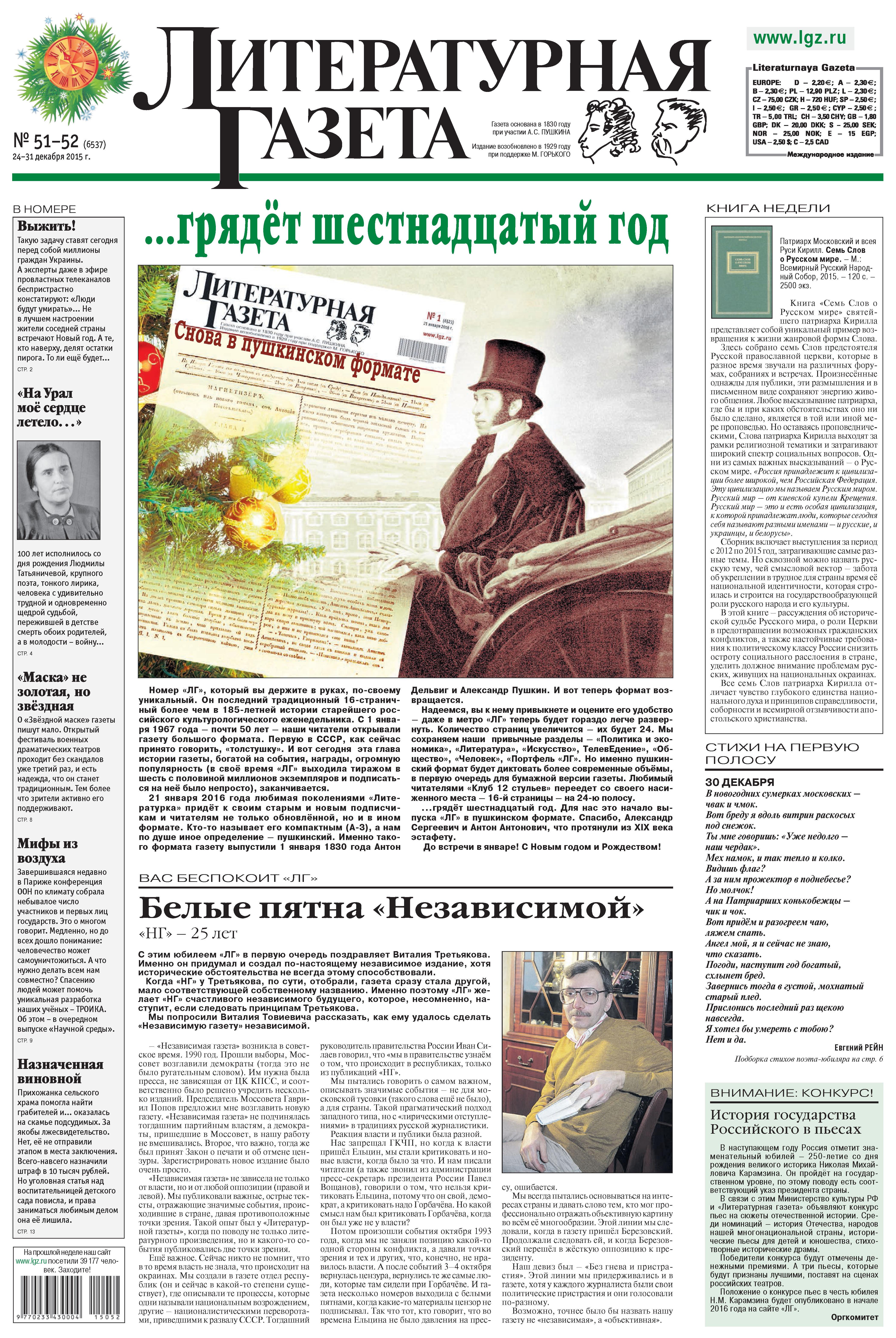 Отсутствует Литературная газета №51-52 (6537) 2015 отсутствует литературная газета 51 52 6537 2015