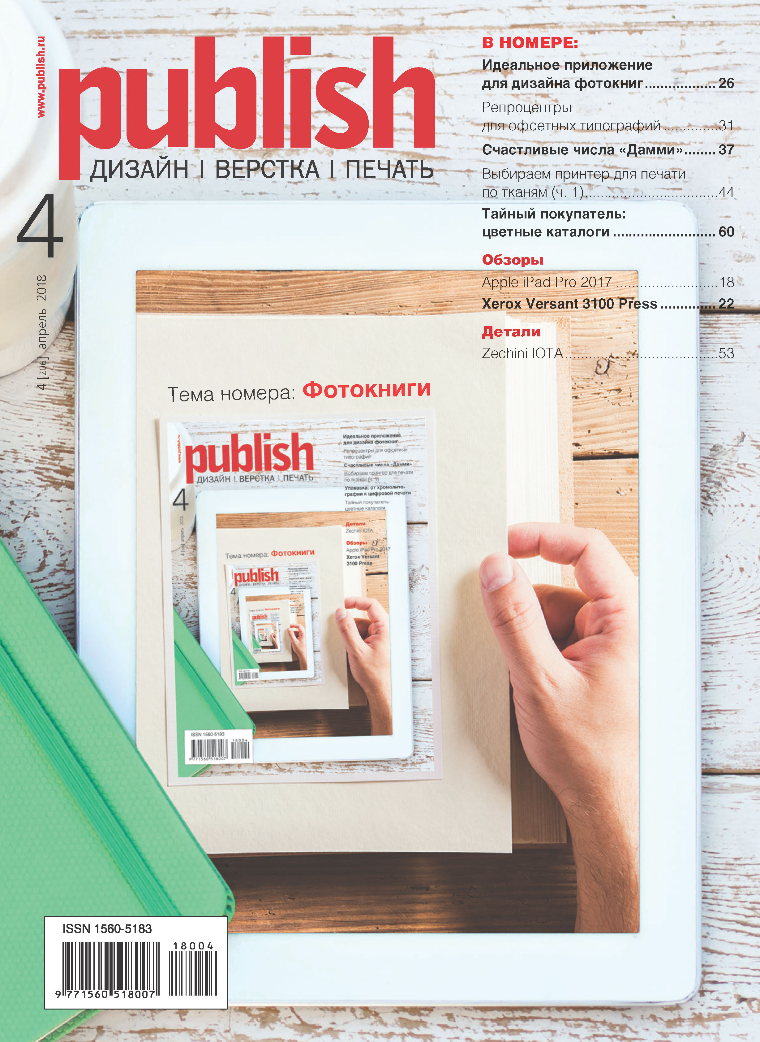 Открытые системы Журнал Publish №04/2018 открытые системы журнал publish 11 2014