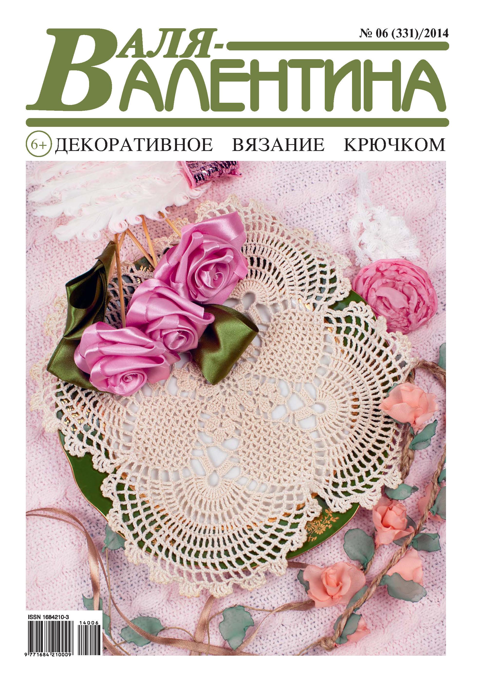 Валя-Валентина. Декоративное вязание крючком. №06/2014_Отсутствует