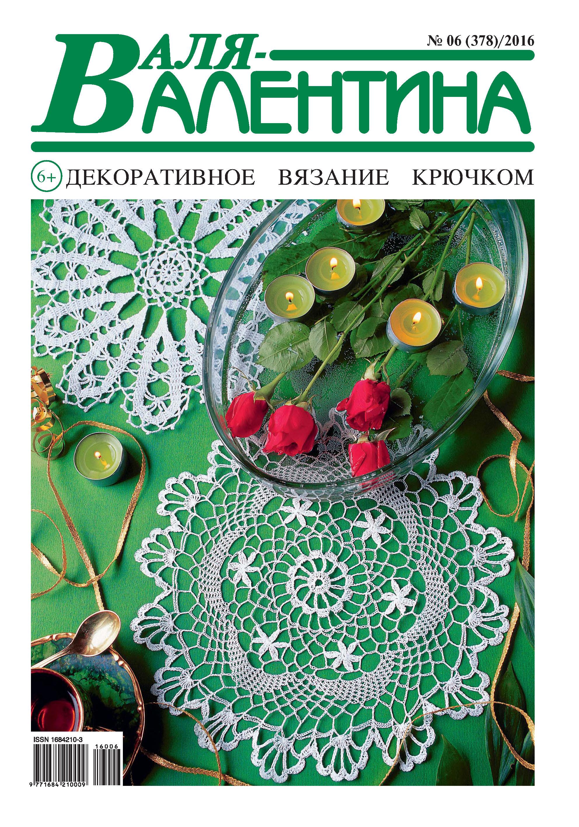 Валя-Валентина. Декоративное вязание крючком. №06/2016