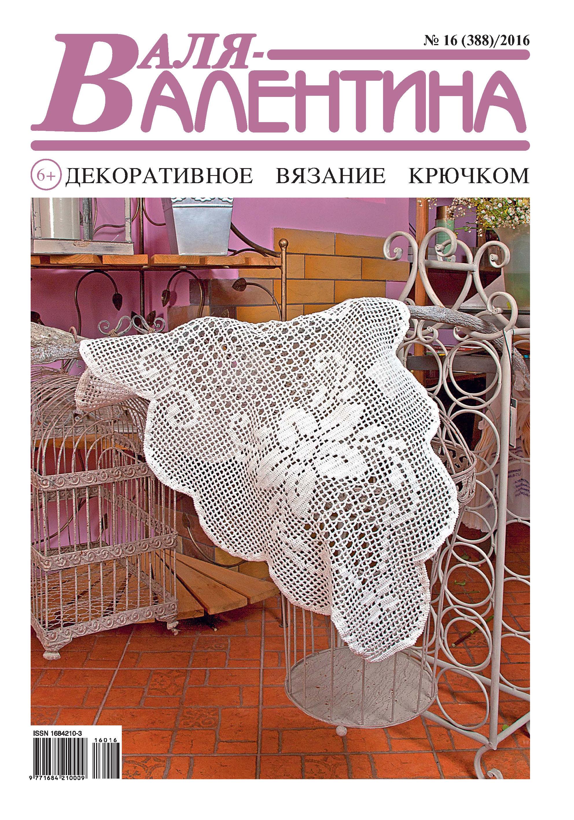 Валя-Валентина. Декоративное вязание крючком. №16/2016_Отсутствует