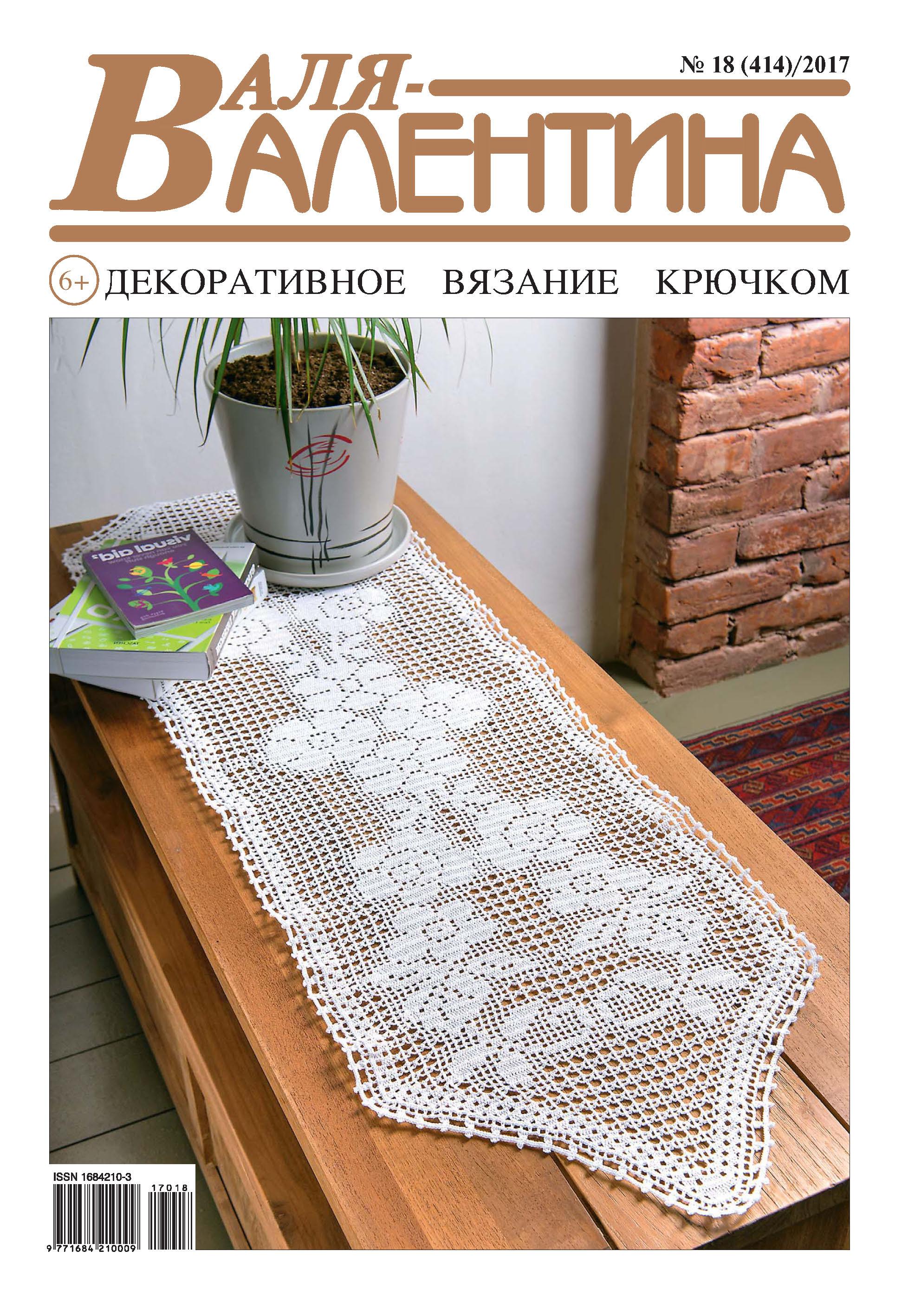 Валя-Валентина. Декоративное вязание крючком. №18/2017_Отсутствует