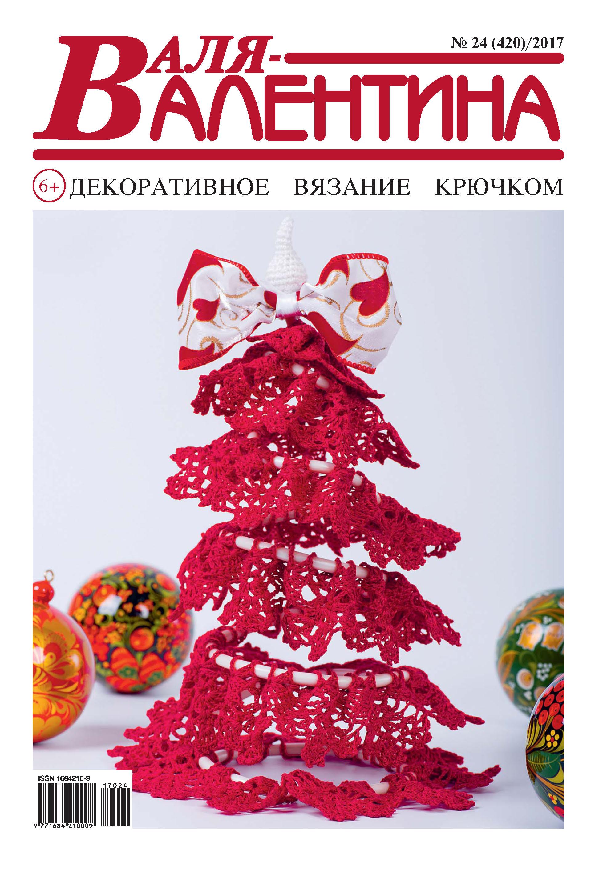 Валя-Валентина. Декоративное вязание крючком. №24/2017_Отсутствует