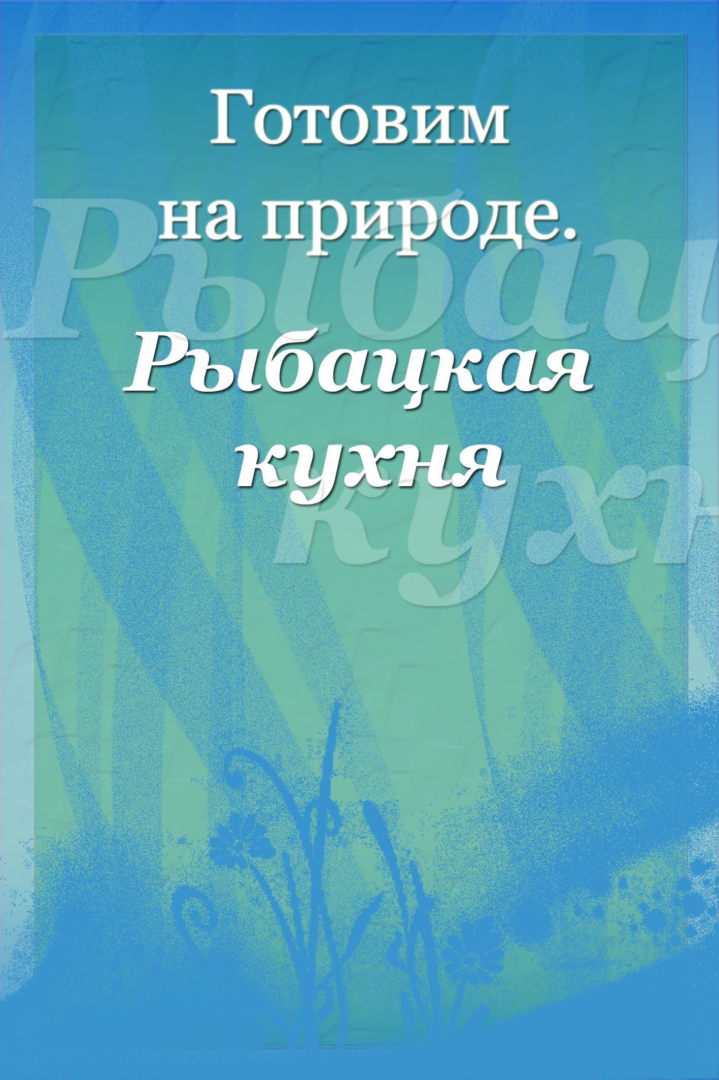 цена Илья Мельников Рыбацкая кухня