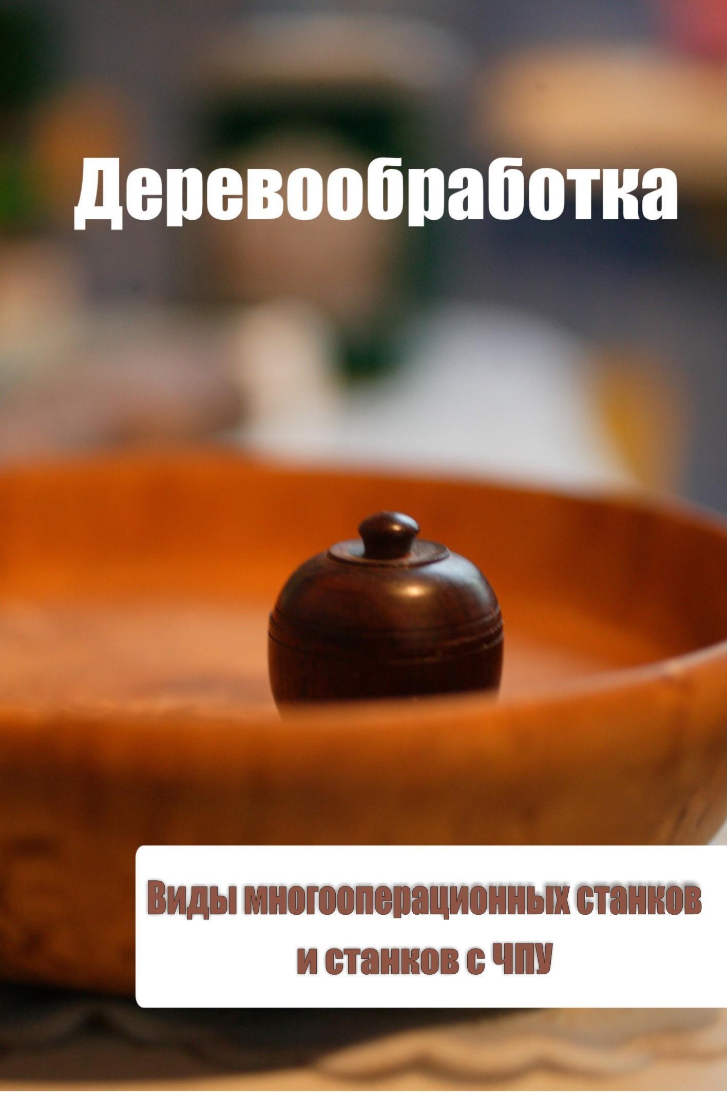 Илья Мельников Виды многооперационных станков и станков с ЧПУ
