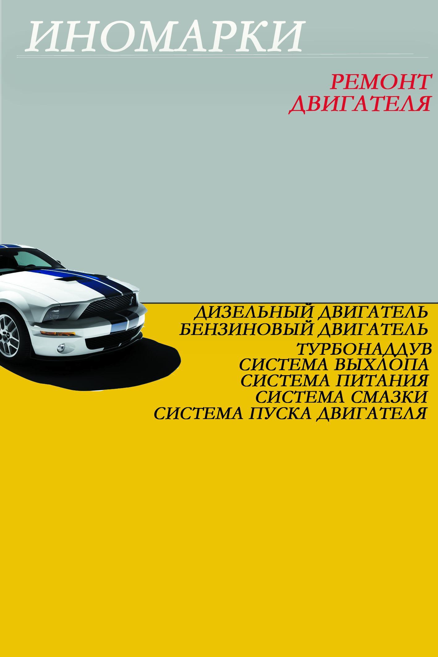 Илья Мельников Ремонт иномарок. Двигатель