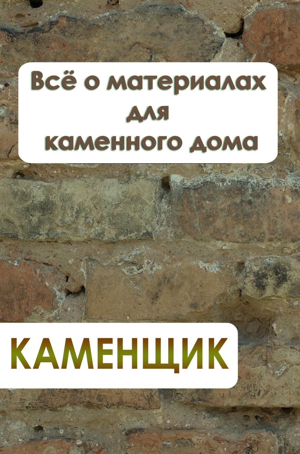 Илья Мельников Всё о материалах для каменного дома илья мельников строительные материалы на основе битумов и дегтей
