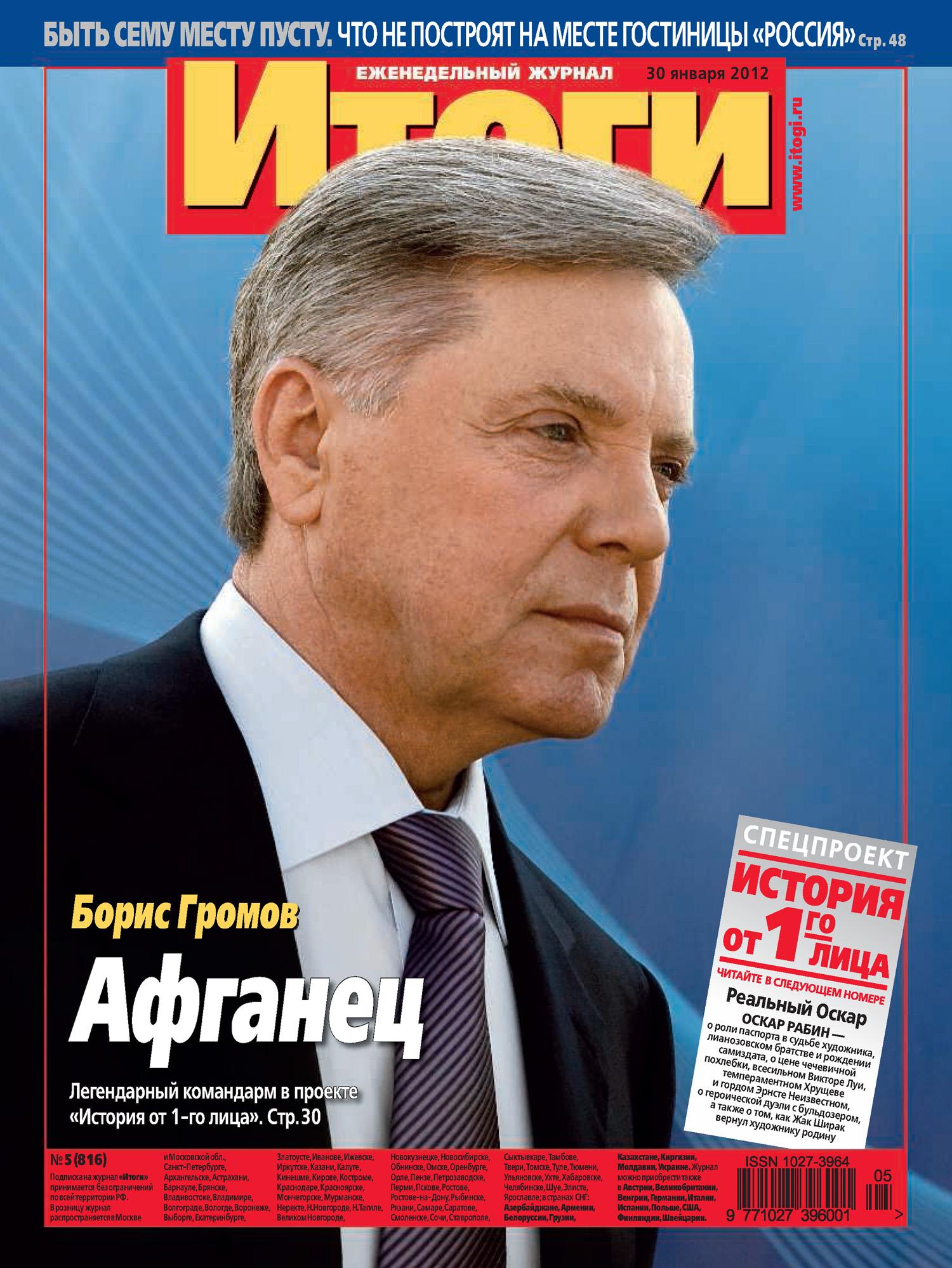 Отсутствует Журнал «Итоги» №5 (816) 2012 отсутствует наполеон с причетом своим