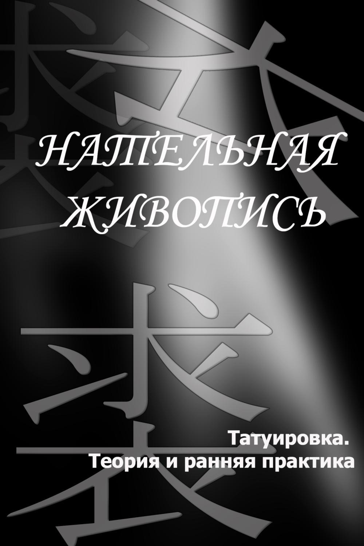 Илья Мельников Татуировка. Теория и ранняя практика временная татуировка 6pcs 6 12 301